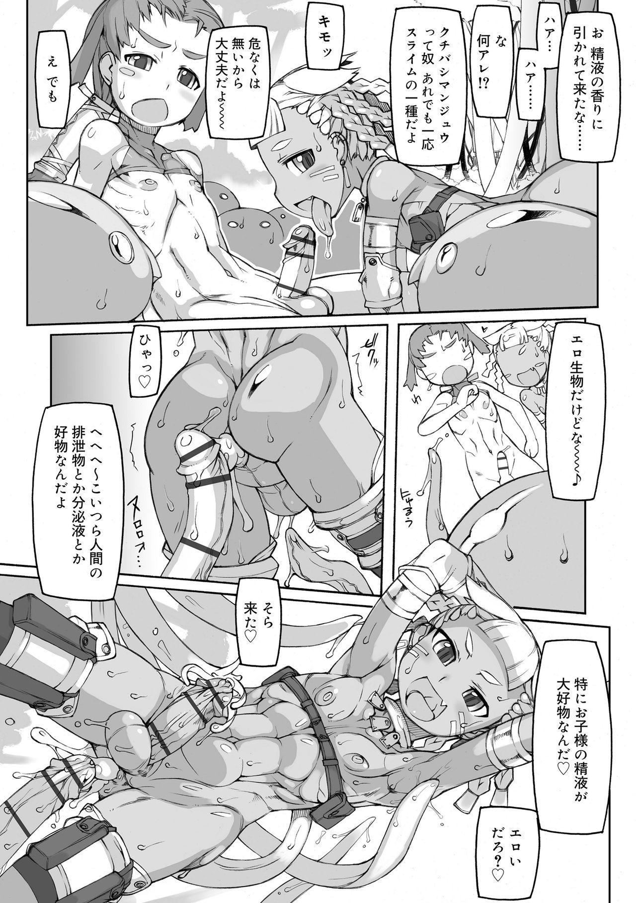 Sei-iki Shounen 23