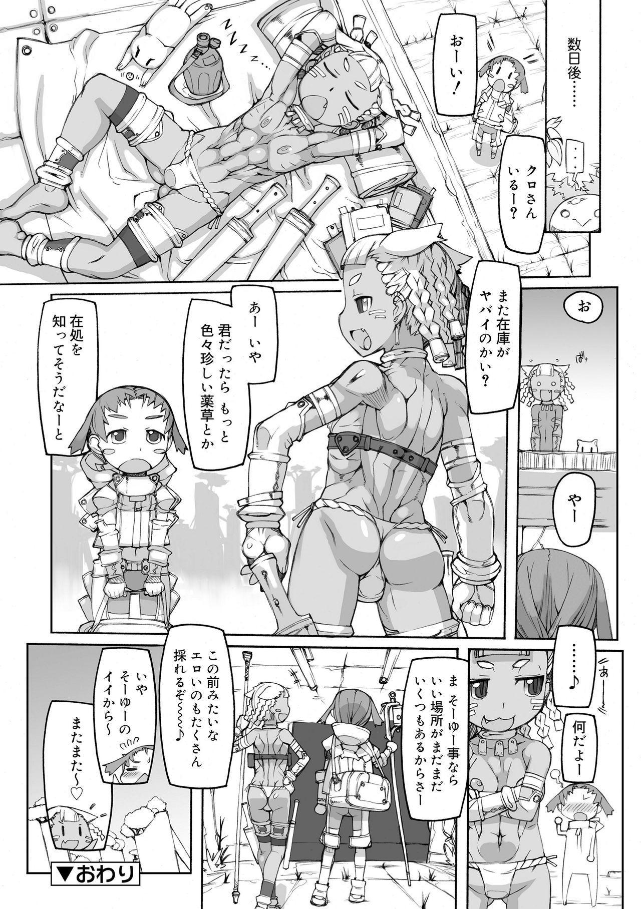 Sei-iki Shounen 29