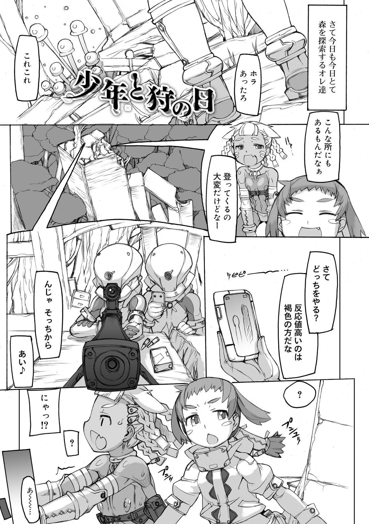 Sei-iki Shounen 30