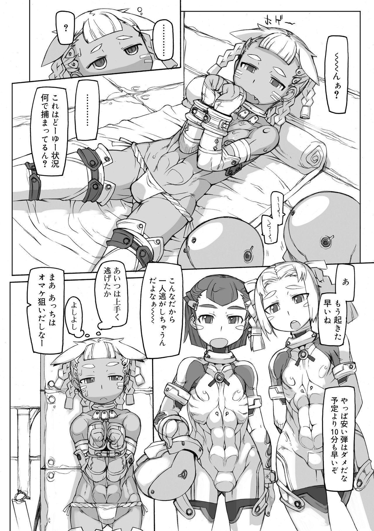 Sei-iki Shounen 31