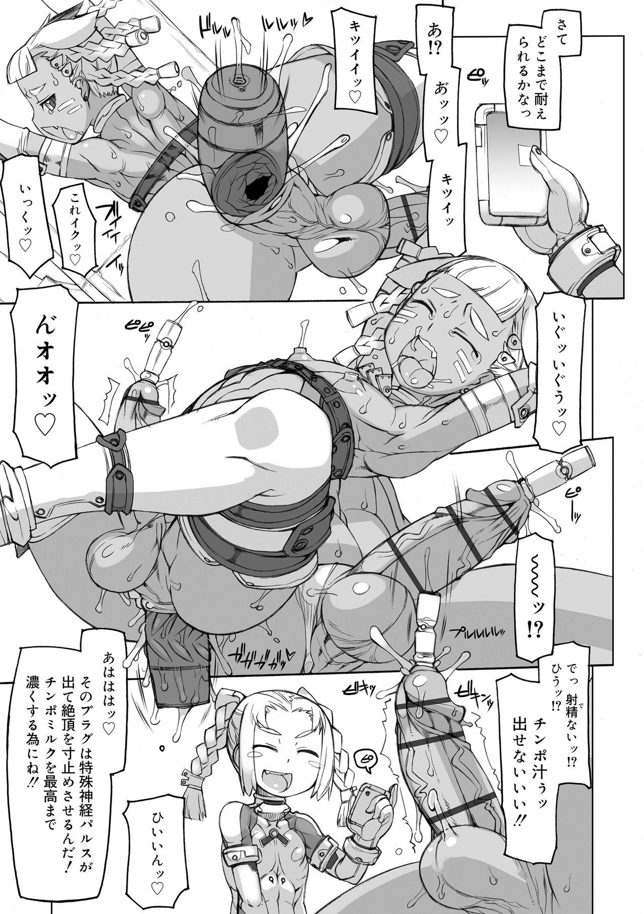 Sei-iki Shounen 36