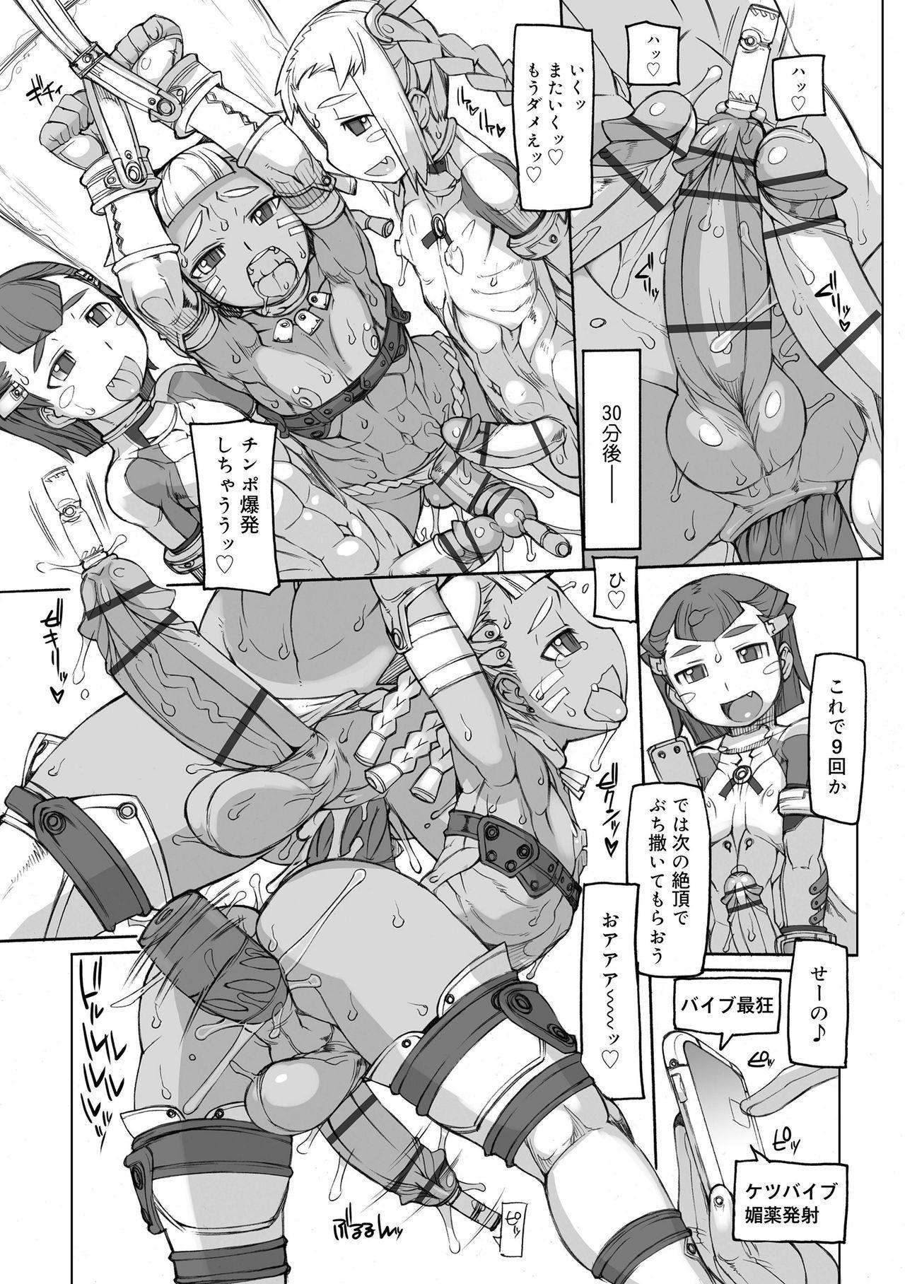Sei-iki Shounen 37