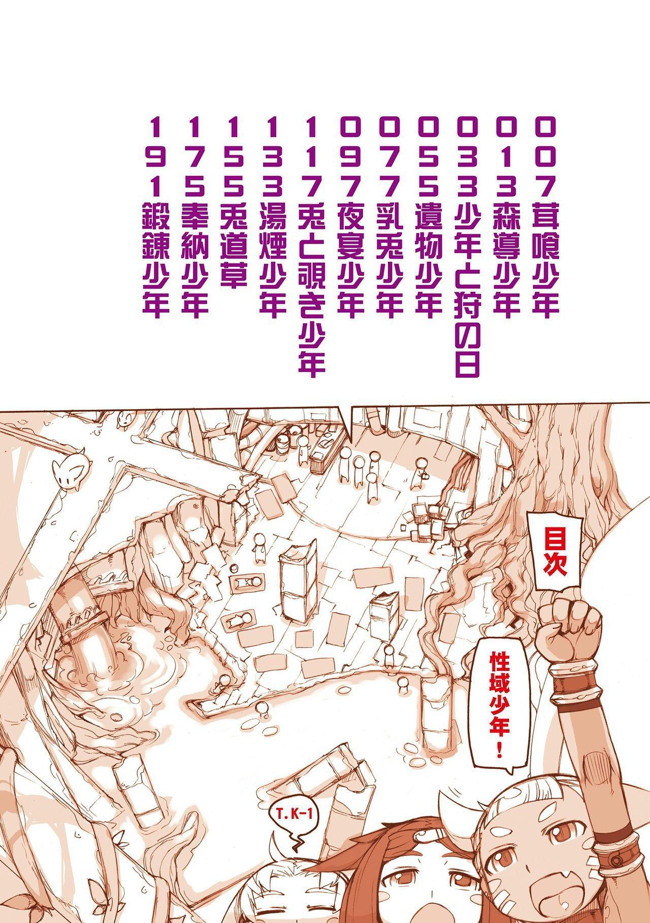 Sei-iki Shounen 3