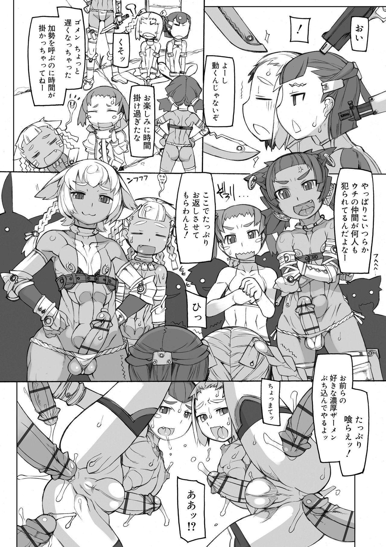 Sei-iki Shounen 45