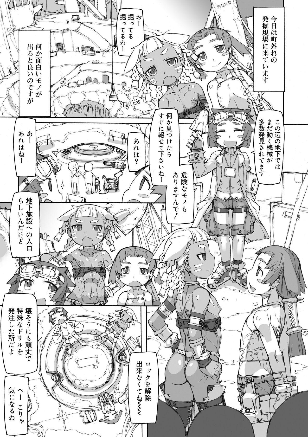 Sei-iki Shounen 52