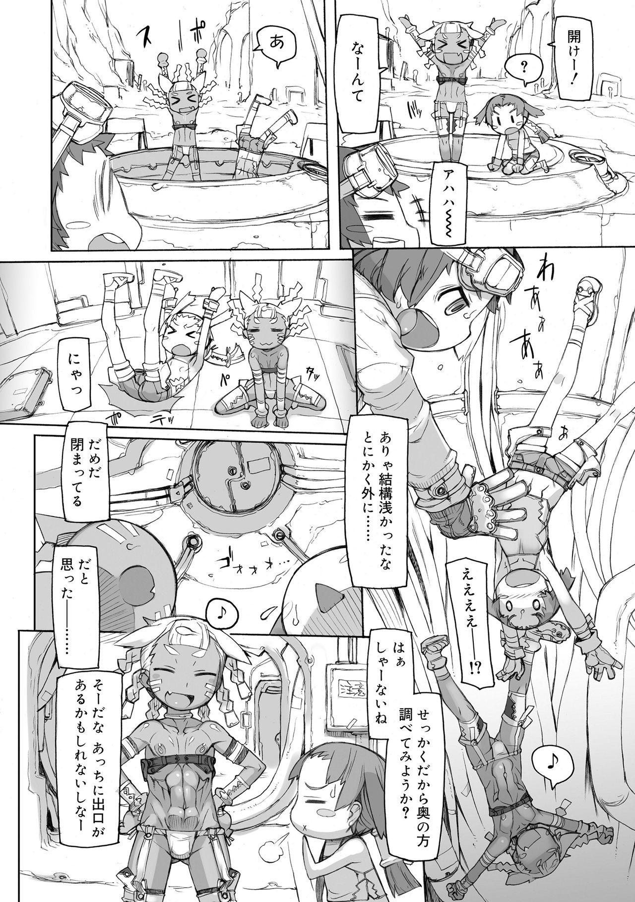 Sei-iki Shounen 53