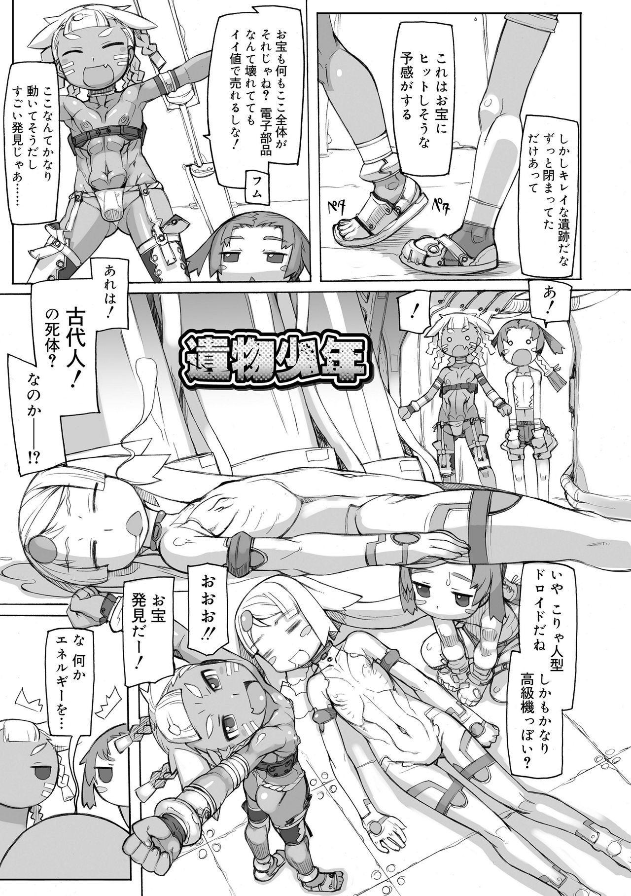 Sei-iki Shounen 54