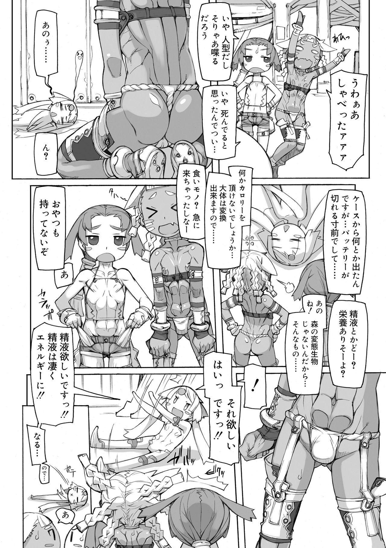 Sei-iki Shounen 55