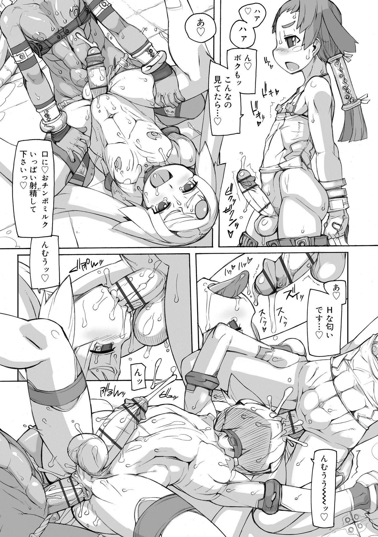 Sei-iki Shounen 58
