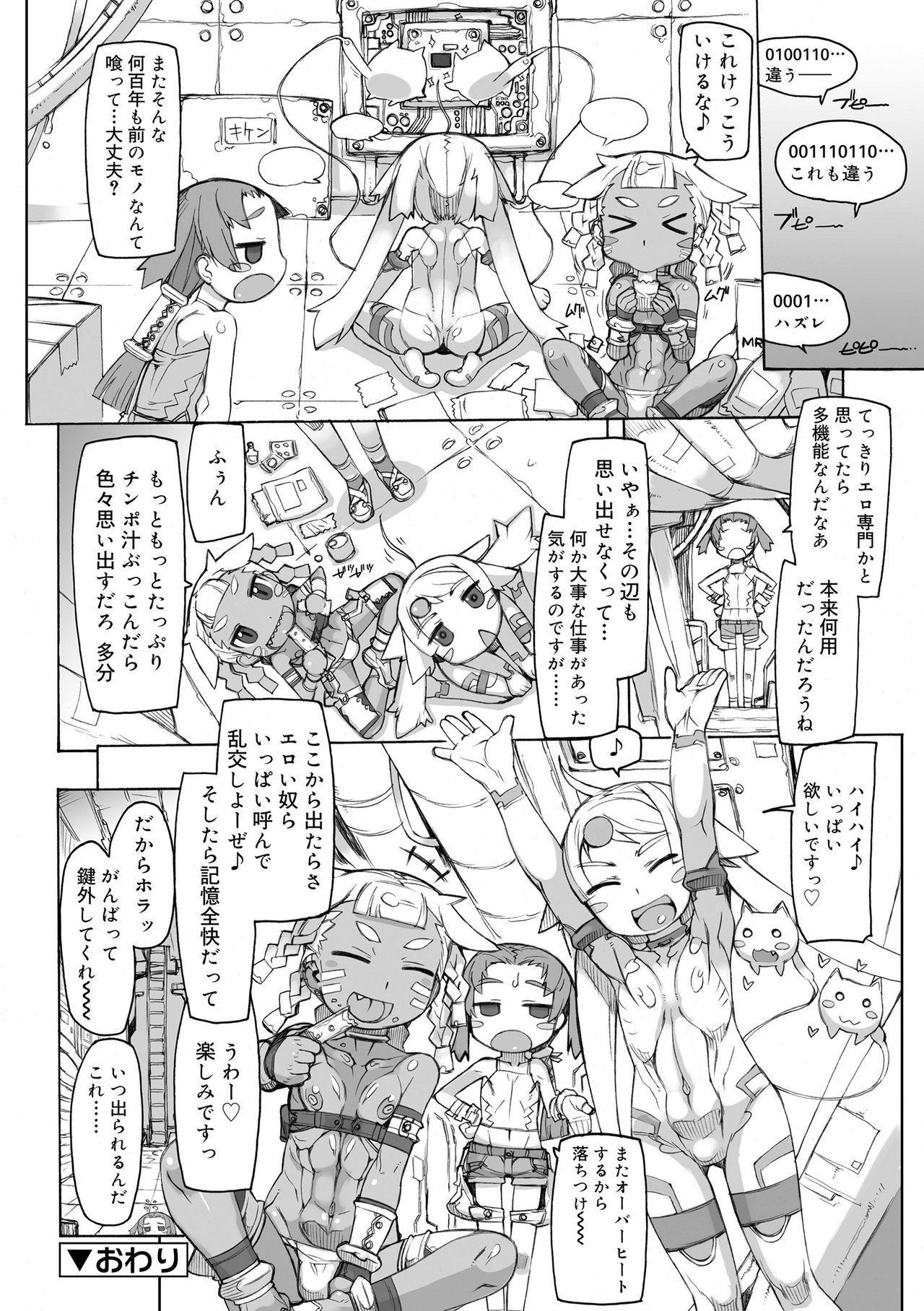 Sei-iki Shounen 71