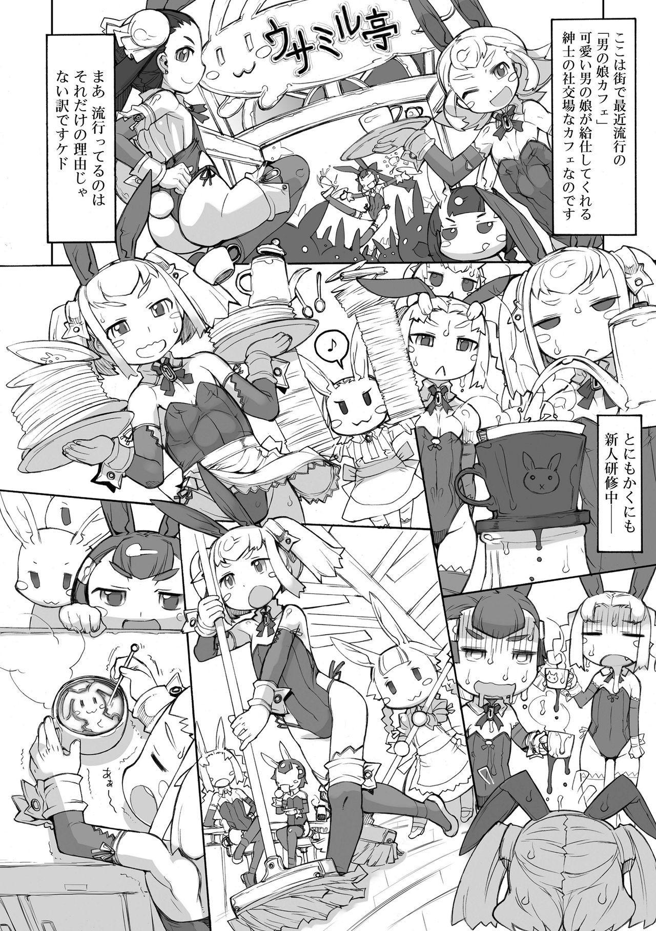 Sei-iki Shounen 75