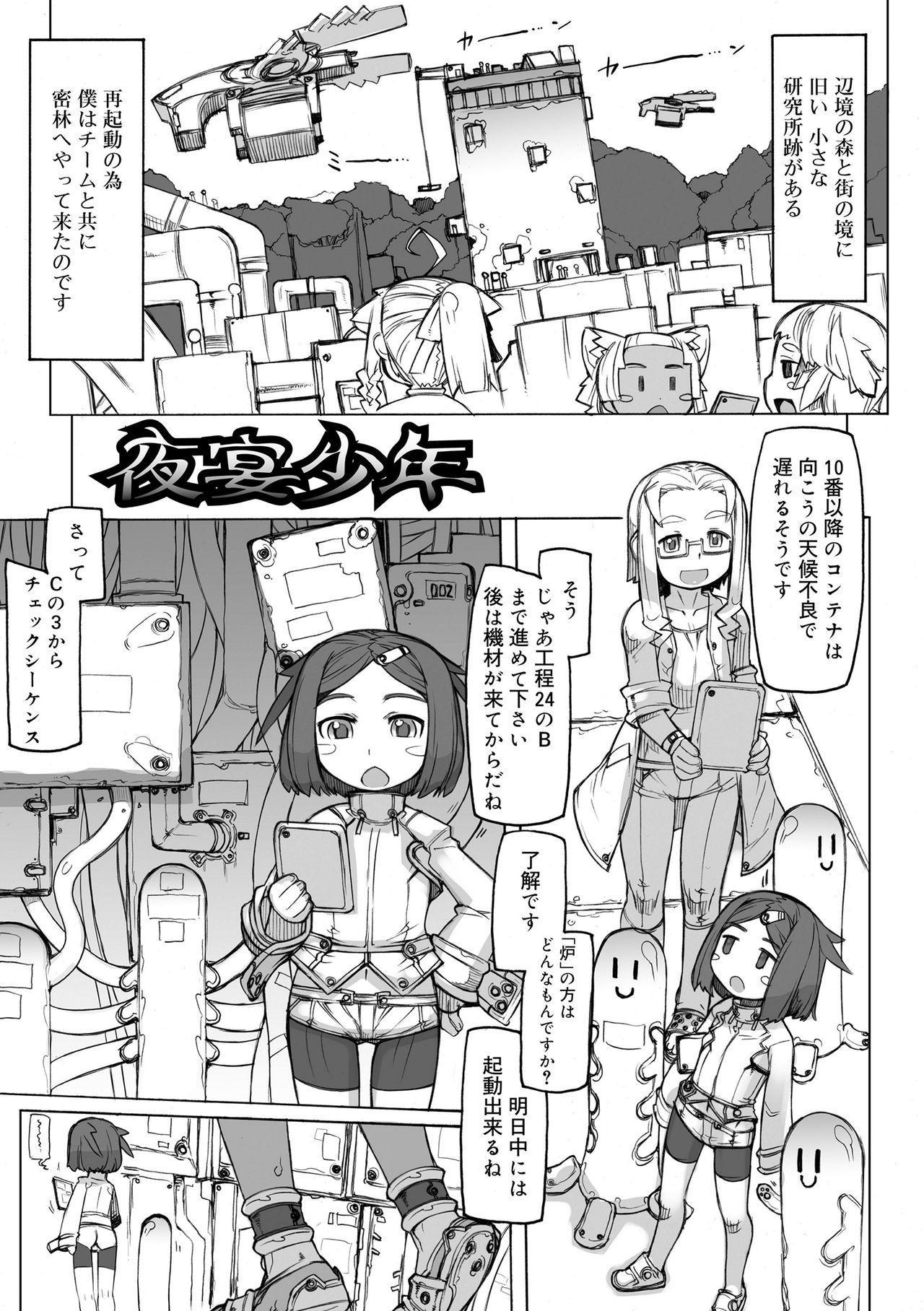 Sei-iki Shounen 94