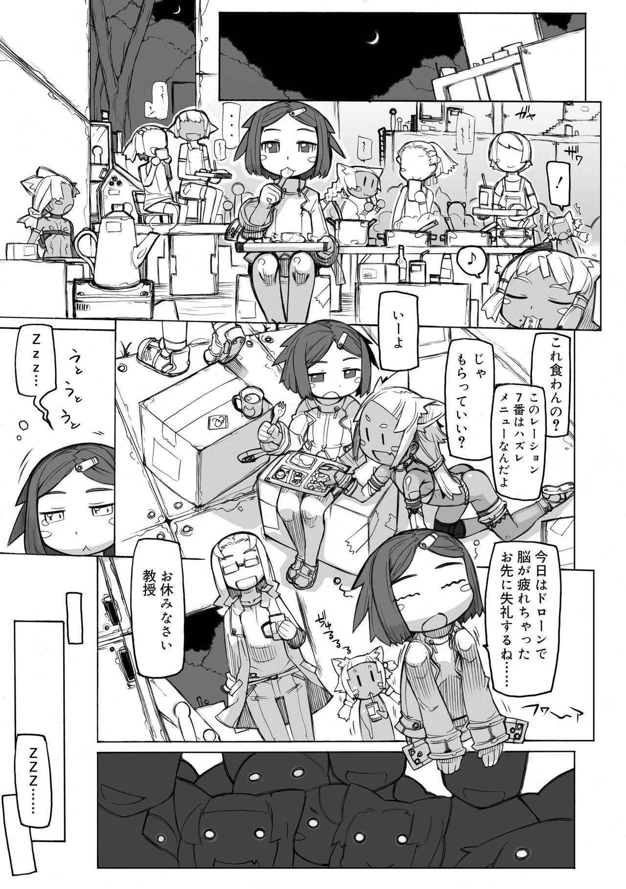 Sei-iki Shounen 96