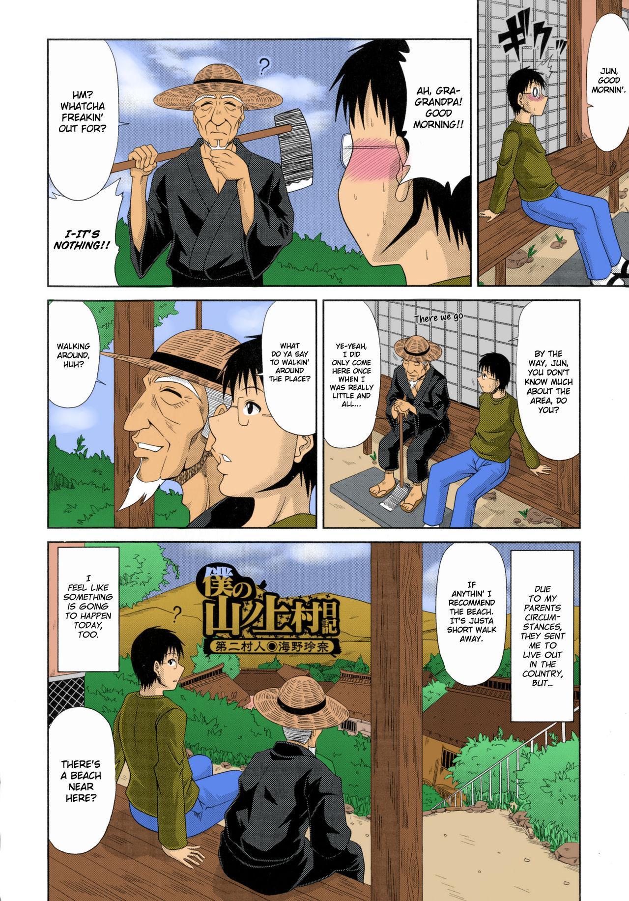 Boku no Yamanoue-mura Haramase Nikki | My Mountain Village Pregnancy Diary 26