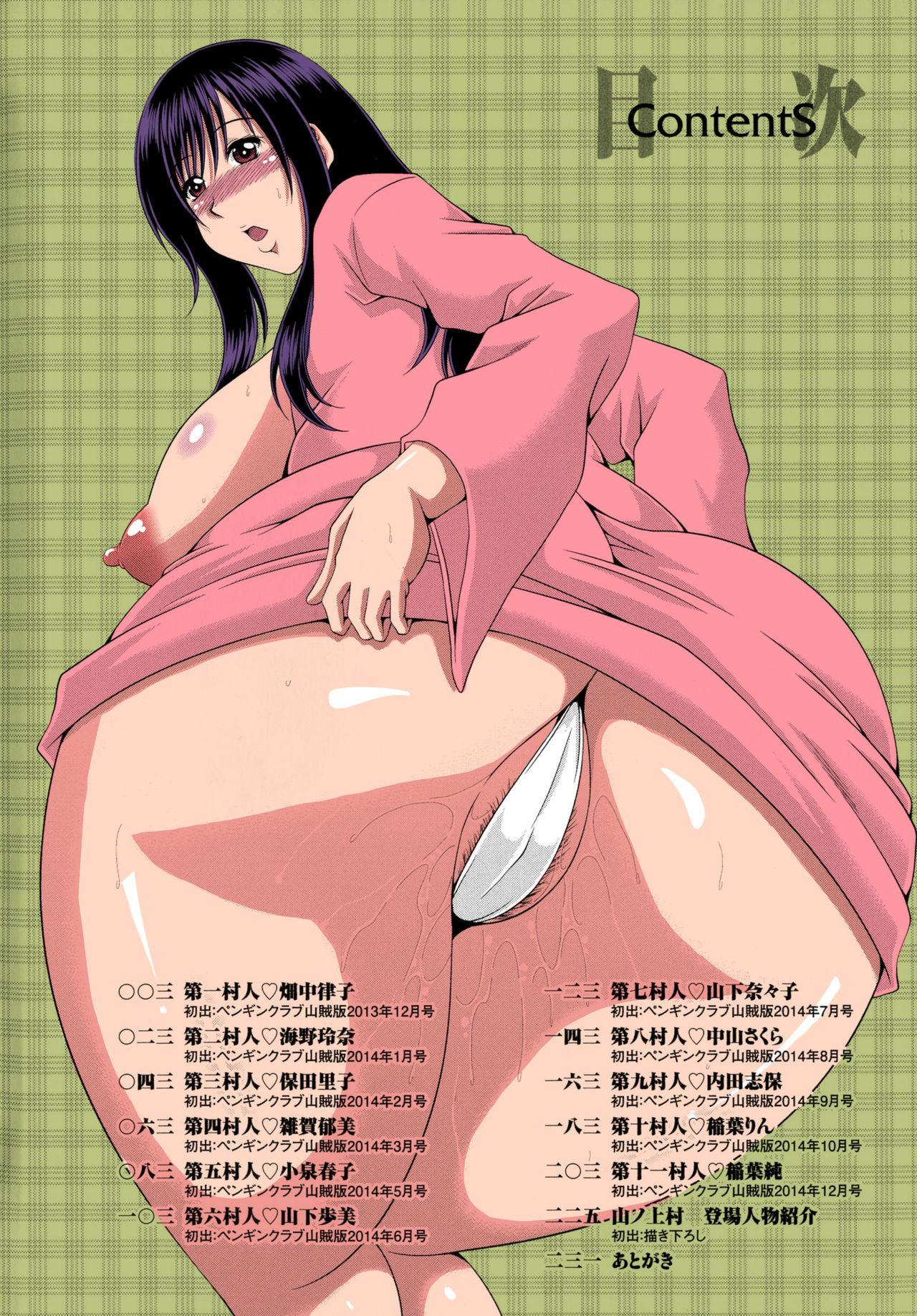 Boku no Yamanoue-mura Haramase Nikki | My Mountain Village Pregnancy Diary 4