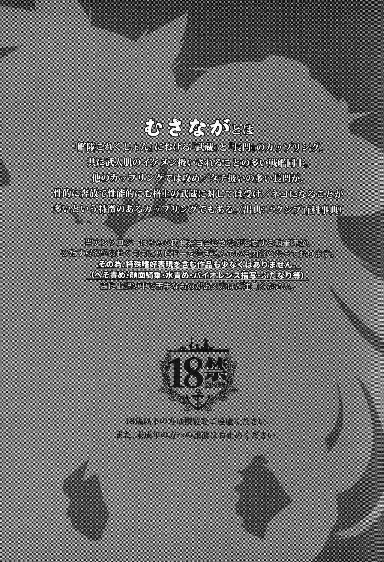 "Musashi x Nagato Anthology ""Beast Emotion"" Ch. 1 37"