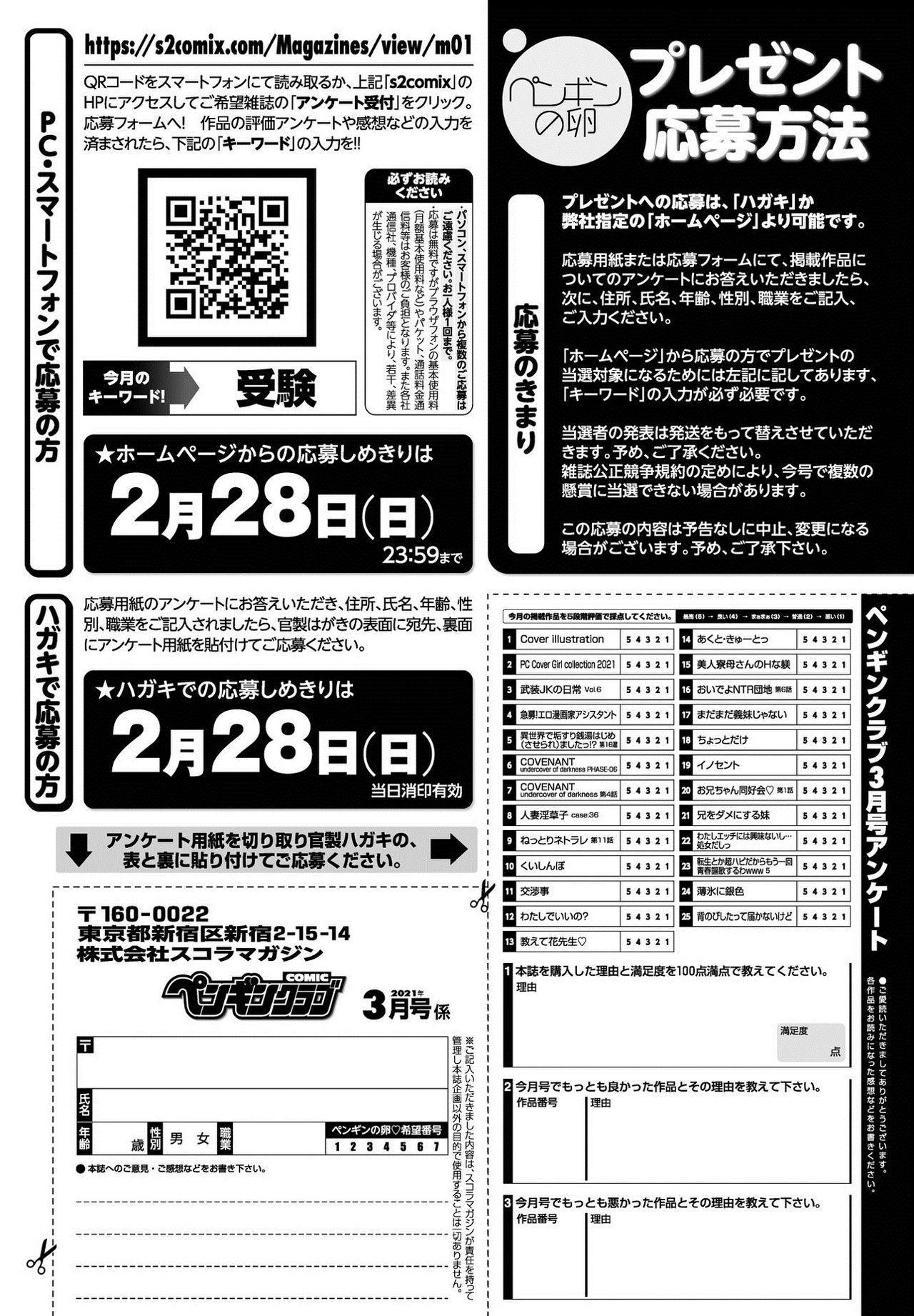 COMIC Penguin Club 2021-03 379