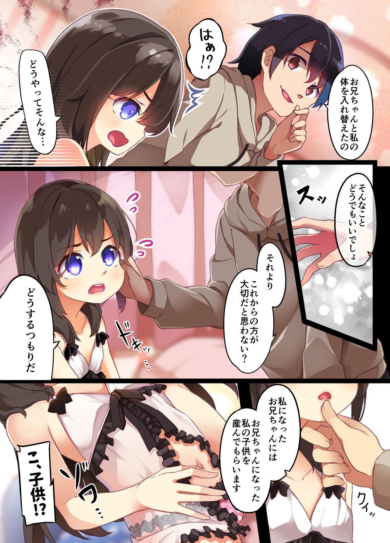 Onii-chan ni Haramasaretai Yandere Imouto wa Karada o Koukan shite Kozukuri H shichau no 9