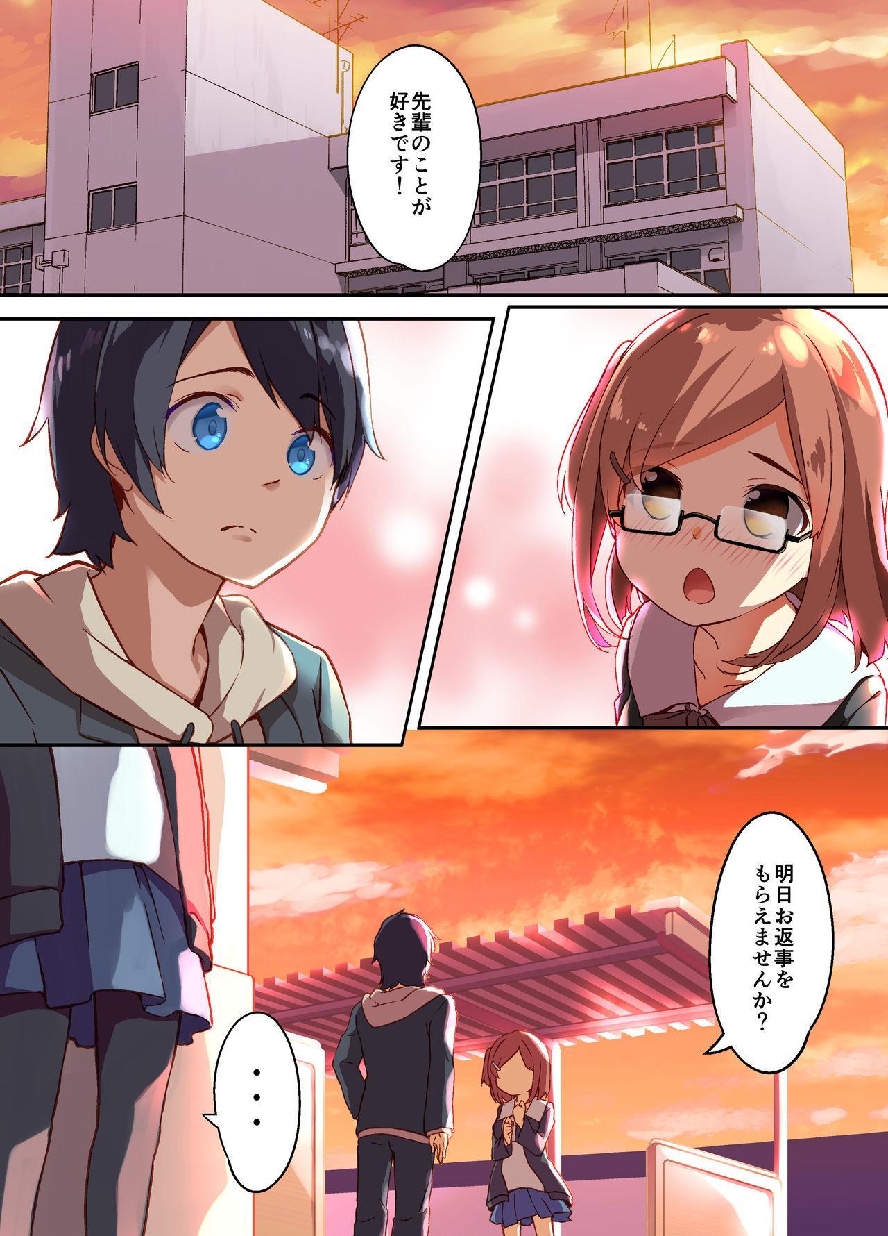 Onii-chan ni Haramasaretai Yandere Imouto wa Karada o Koukan shite Kozukuri H shichau no 1