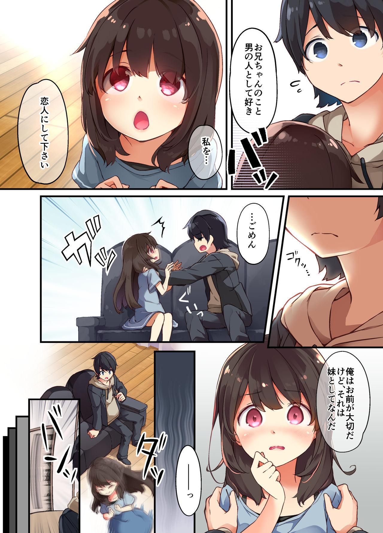 Onii-chan ni Haramasaretai Yandere Imouto wa Karada o Koukan shite Kozukuri H shichau no 4