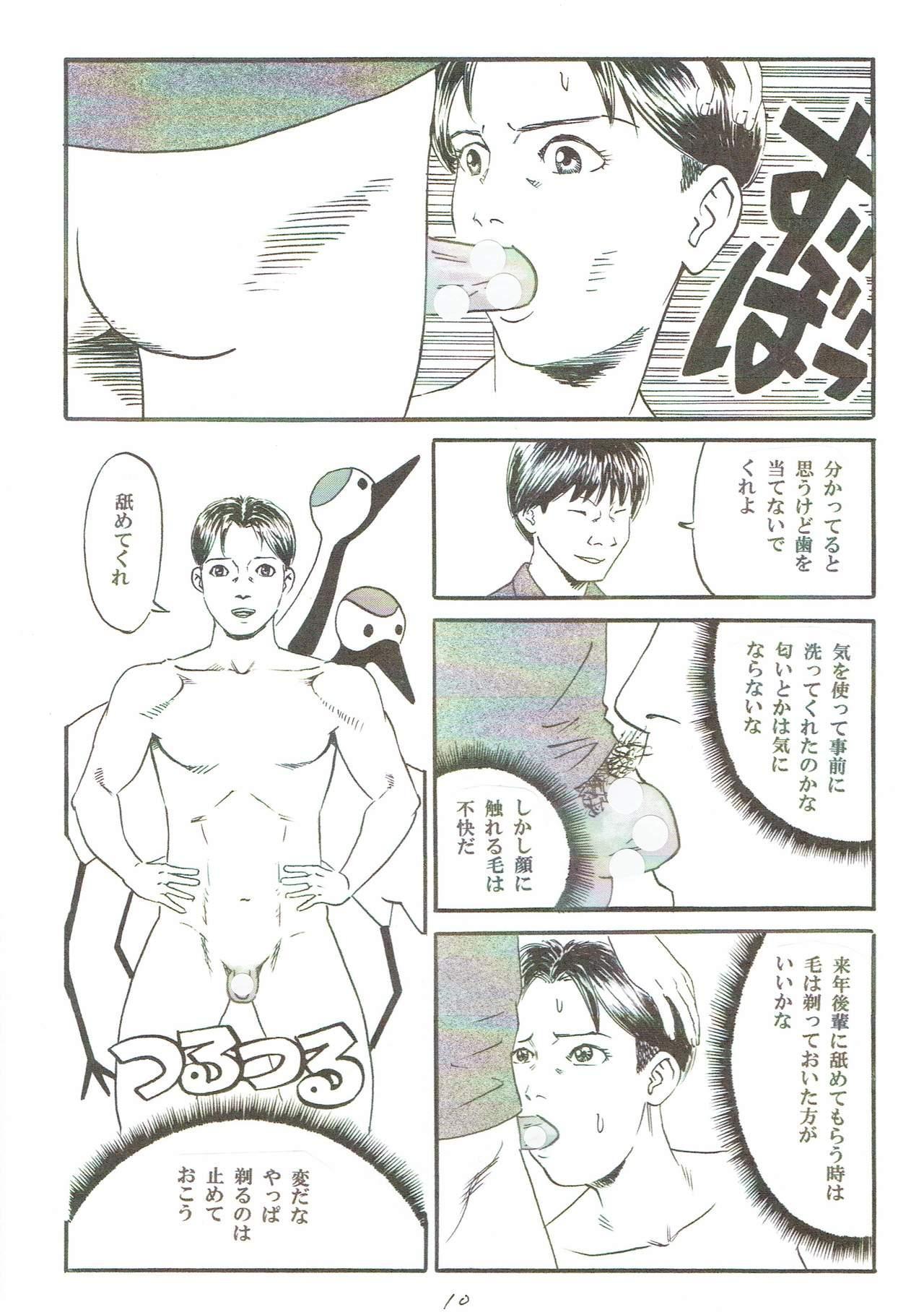 Atarashii Seikyouiku5 10
