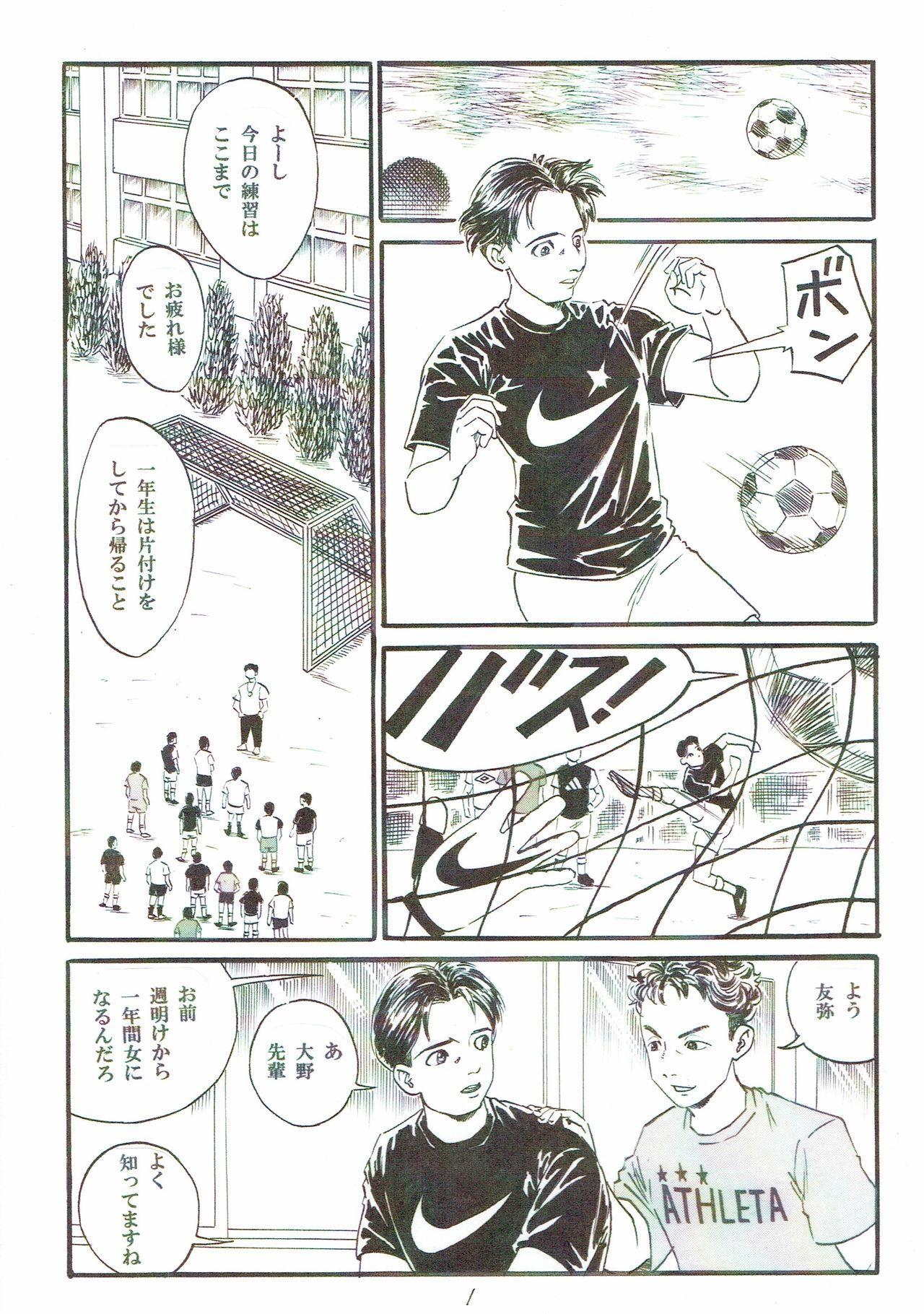 Atarashii Seikyouiku5 1