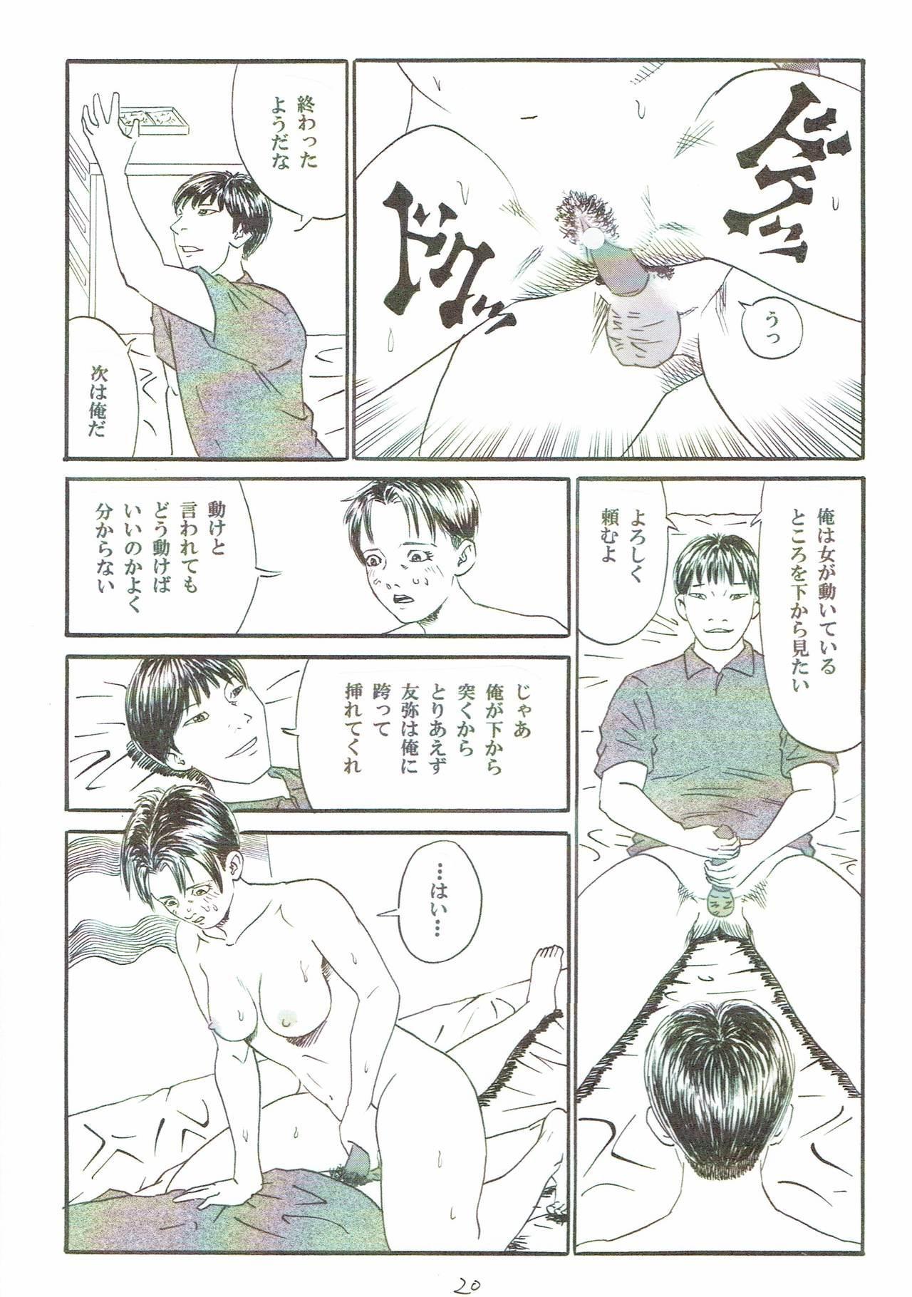 Atarashii Seikyouiku5 20