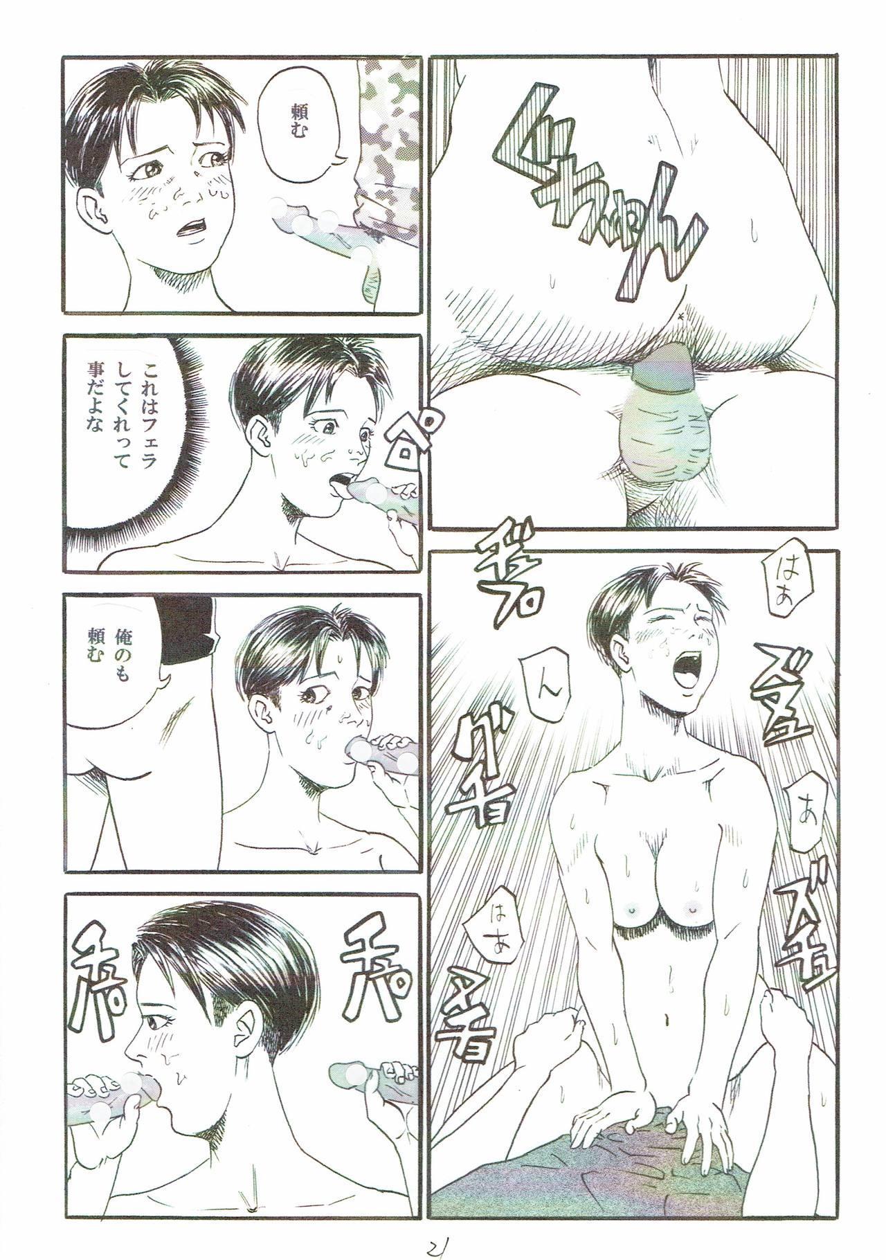 Atarashii Seikyouiku5 21
