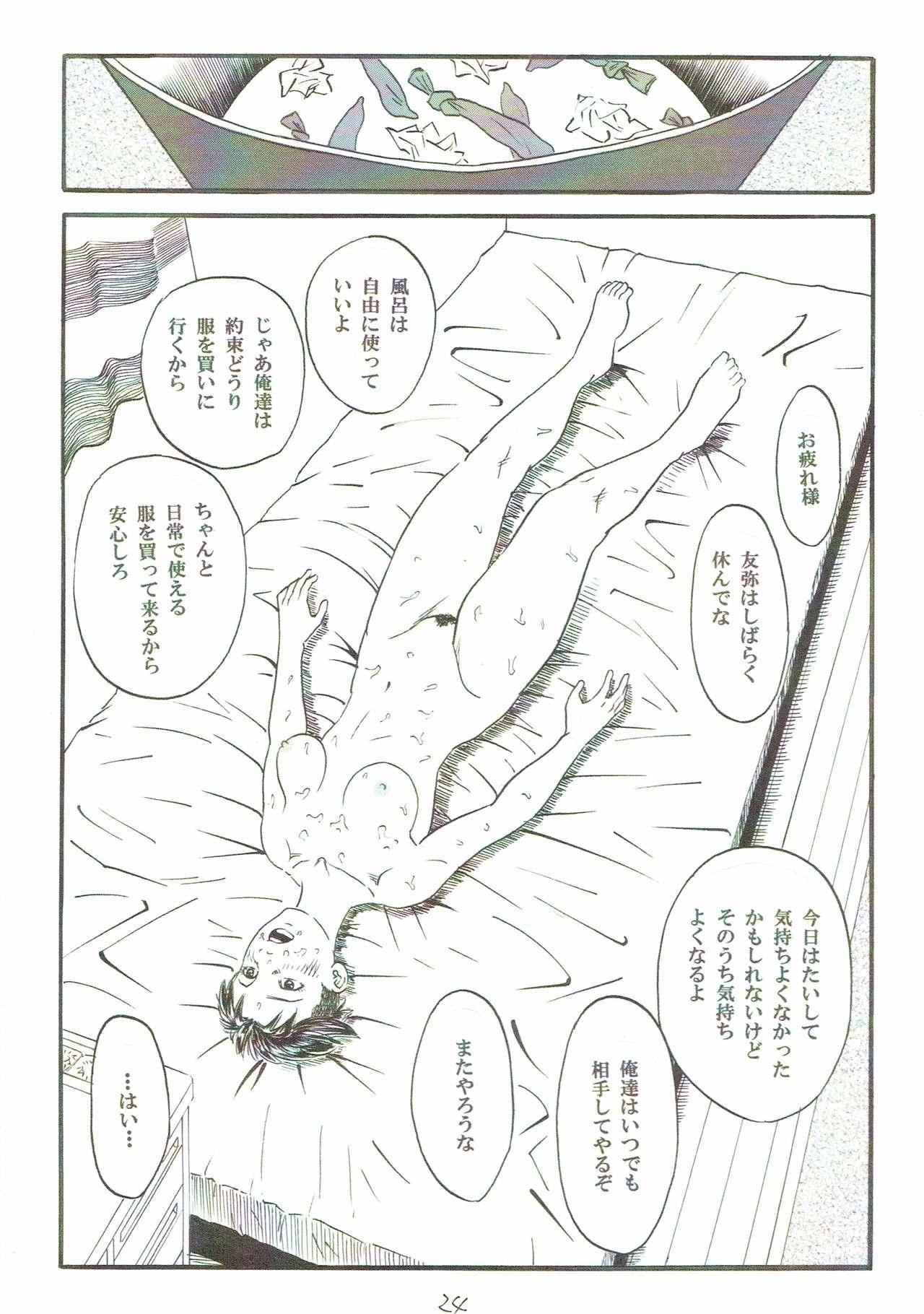 Atarashii Seikyouiku5 24
