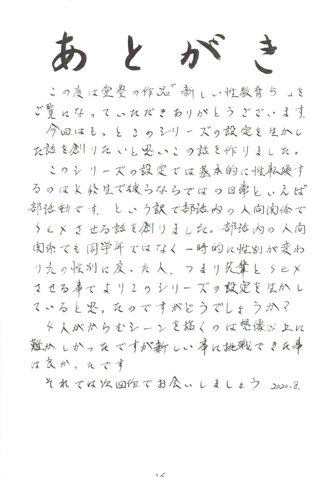 Atarashii Seikyouiku5 26