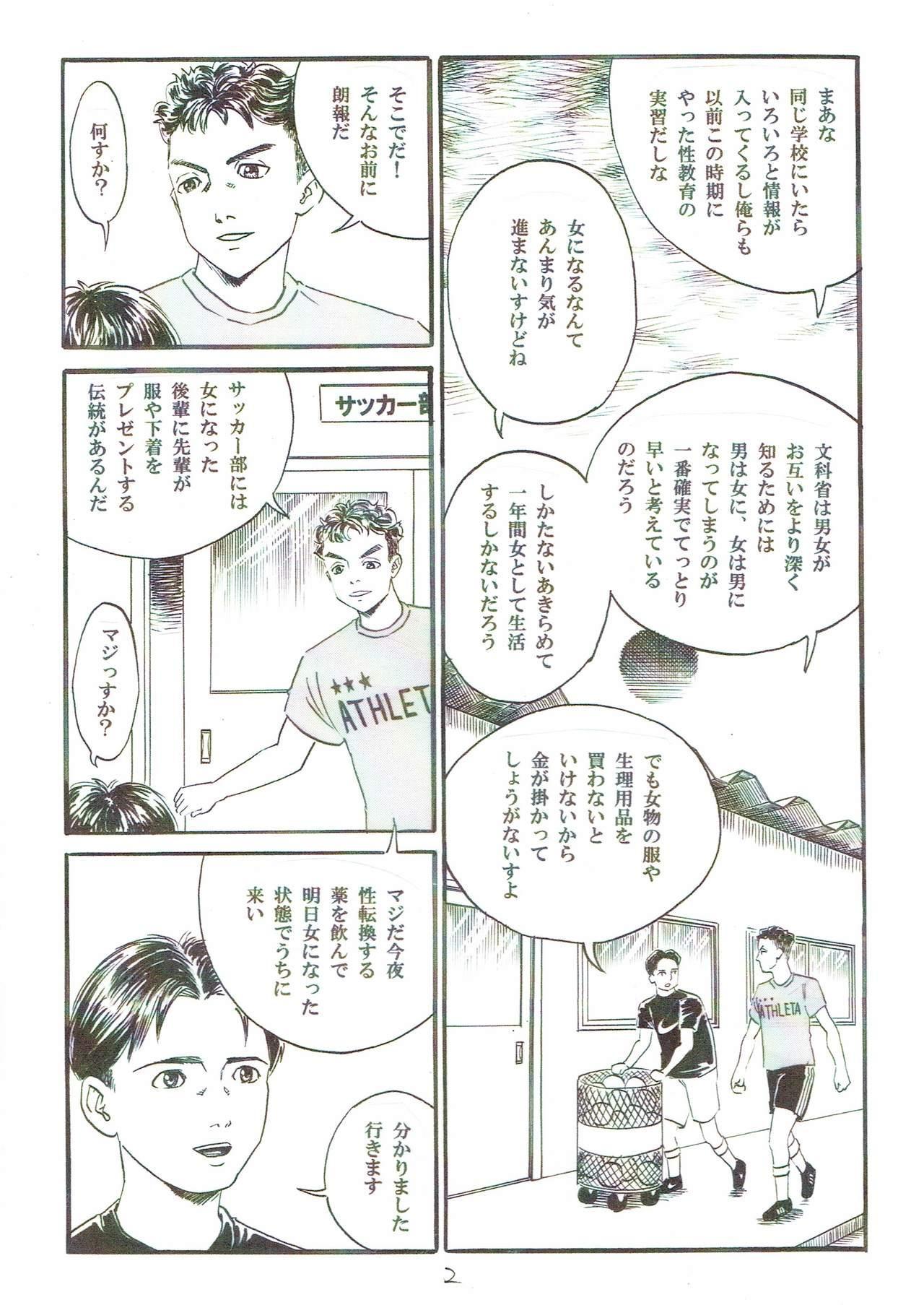 Atarashii Seikyouiku5 2