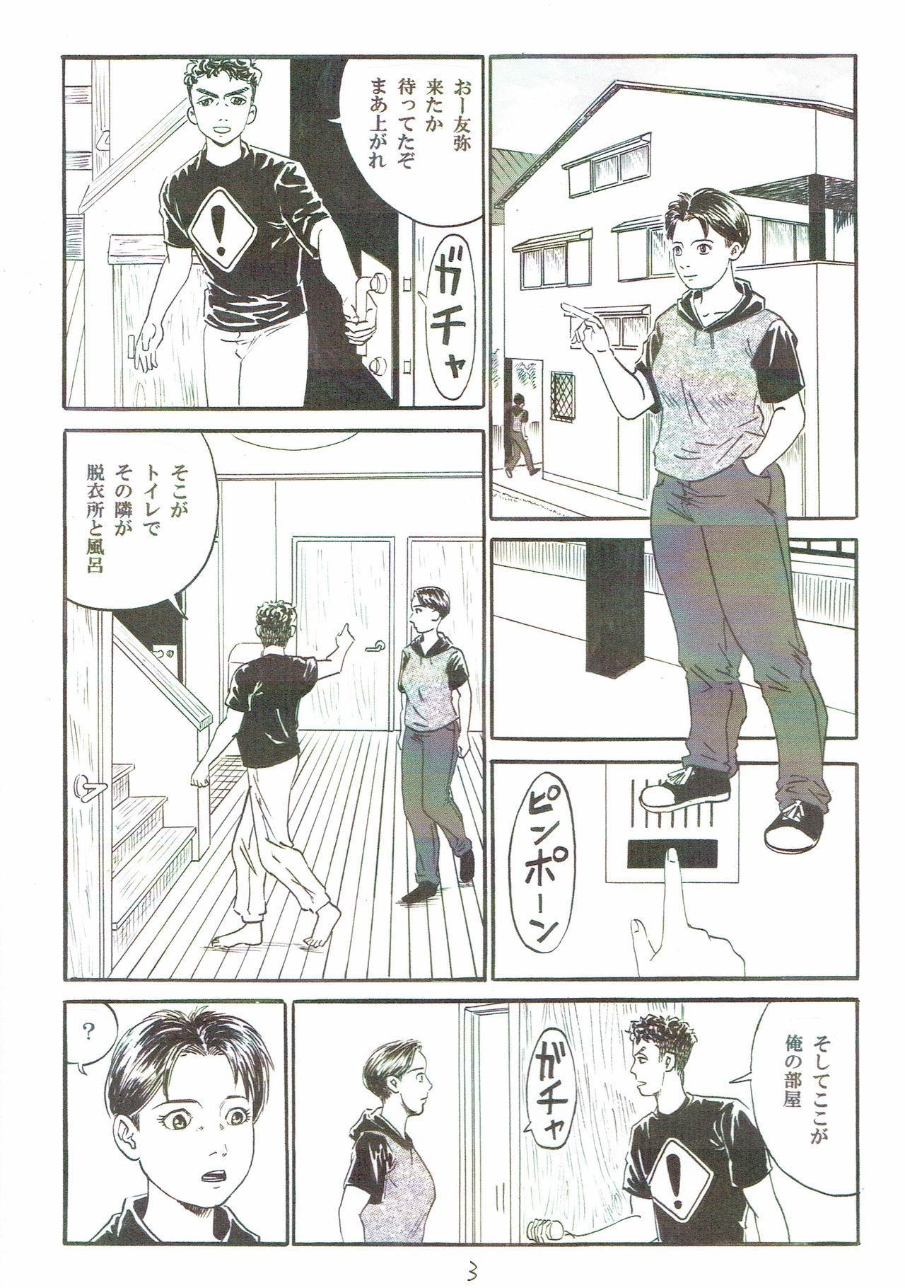 Atarashii Seikyouiku5 3