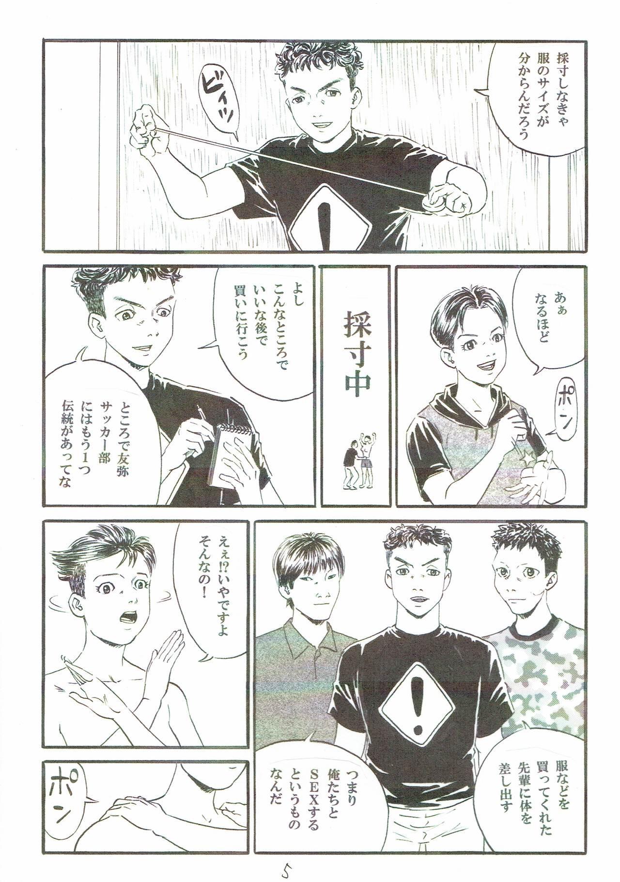Atarashii Seikyouiku5 5