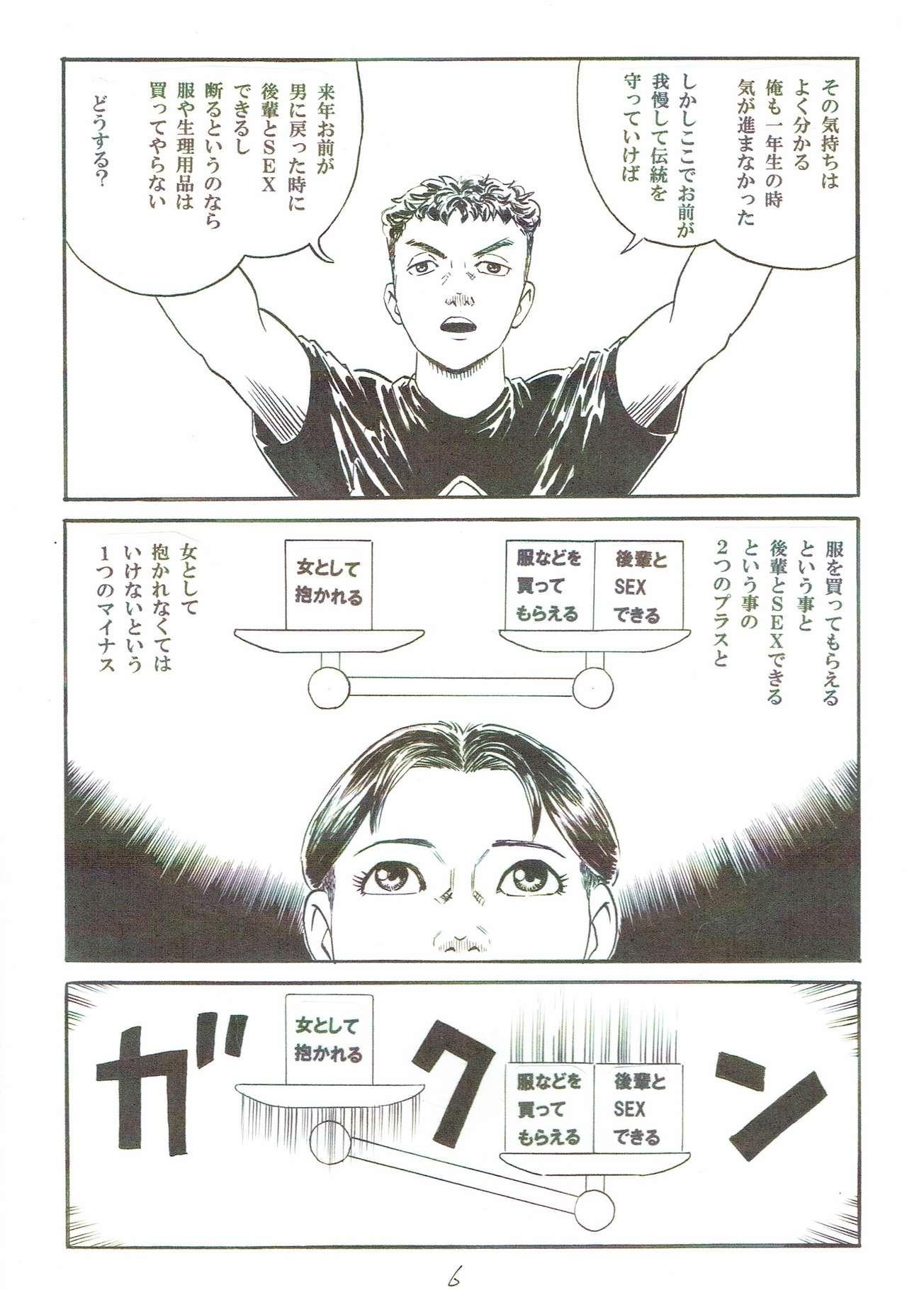 Atarashii Seikyouiku5 6