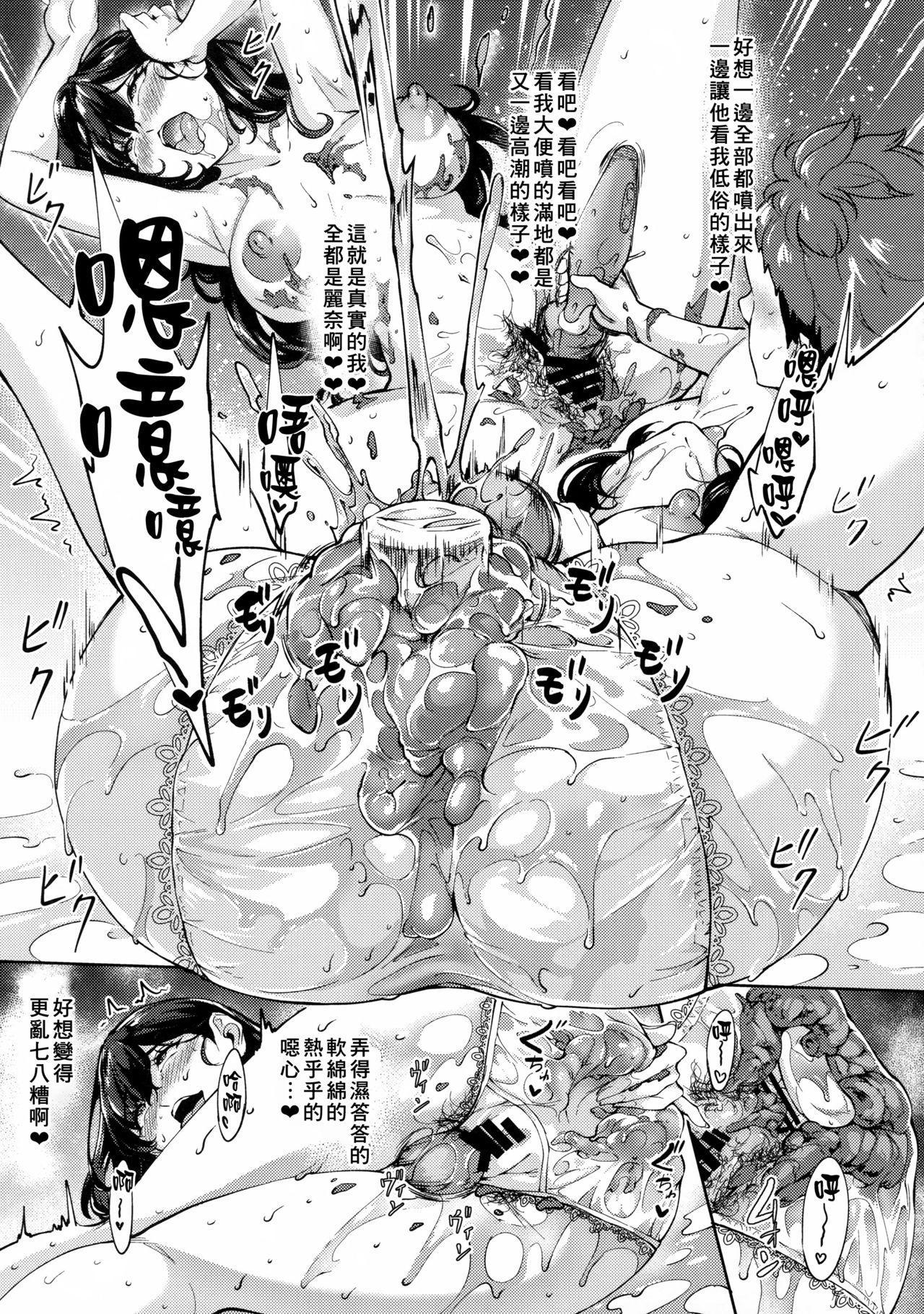 Arawareta Chijo wa Toshishita Kui no Scatolo Hentai deshita Bangaihen Mousou Onanie 12