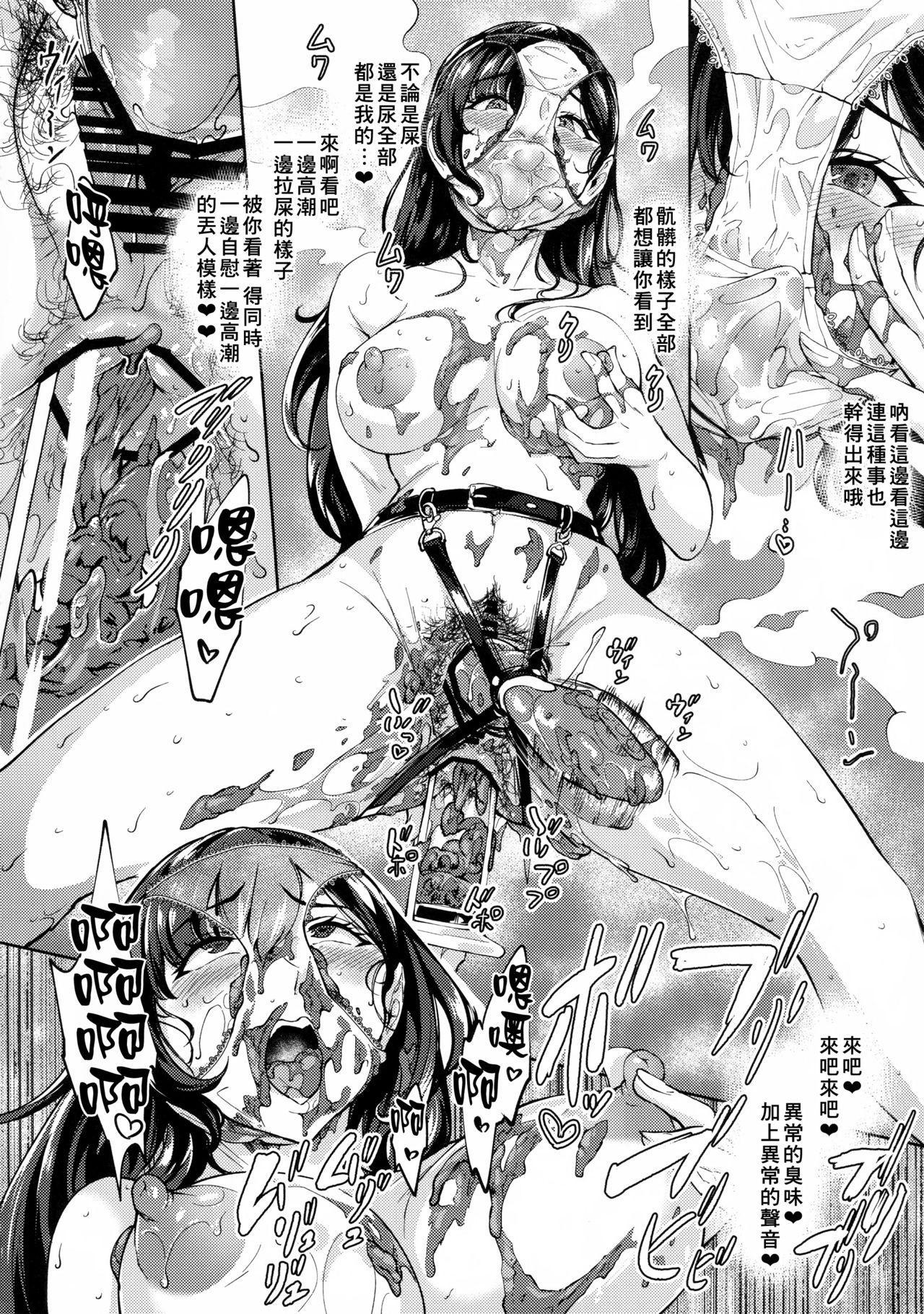 Arawareta Chijo wa Toshishita Kui no Scatolo Hentai deshita Bangaihen Mousou Onanie 13