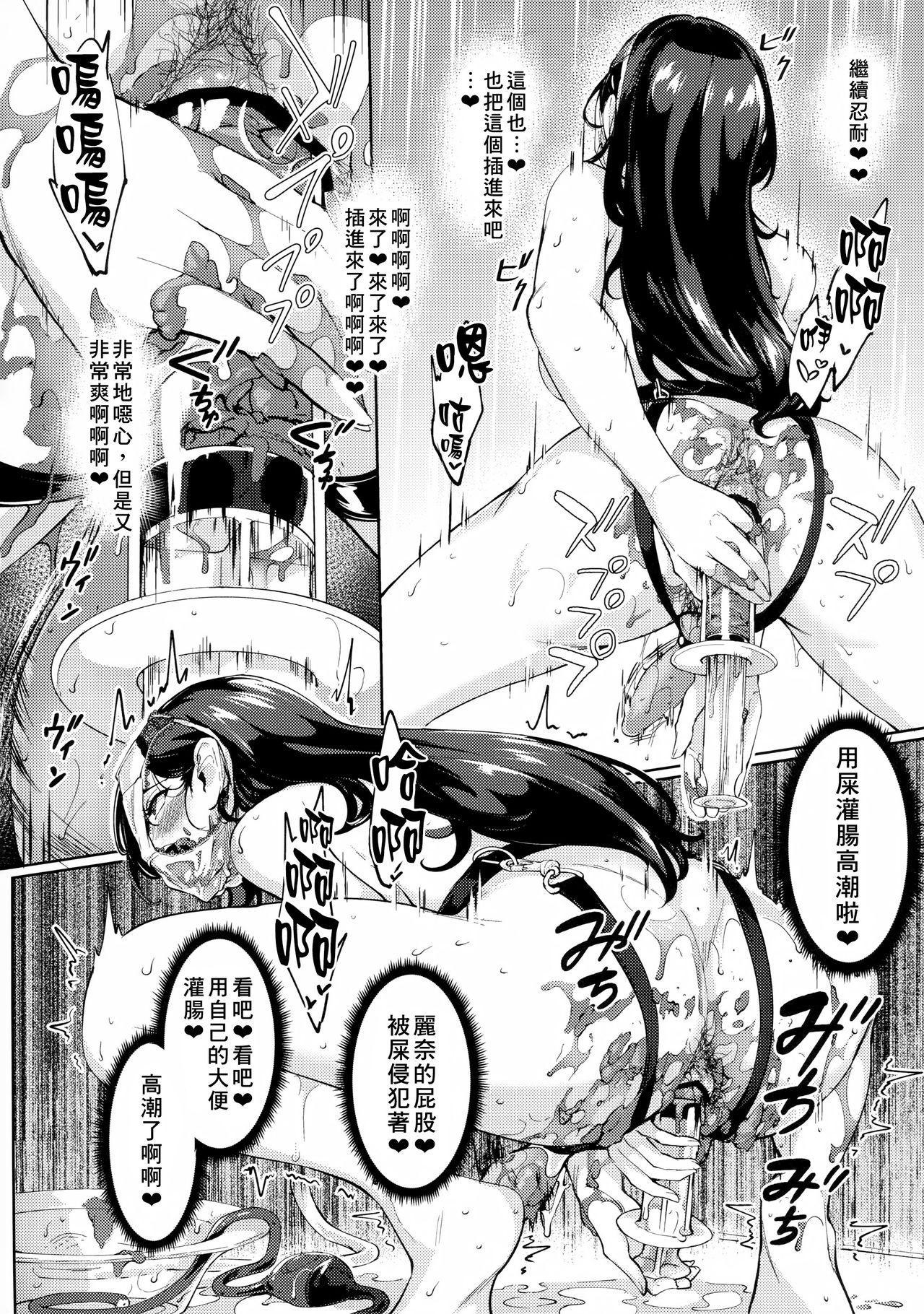 Arawareta Chijo wa Toshishita Kui no Scatolo Hentai deshita Bangaihen Mousou Onanie 15