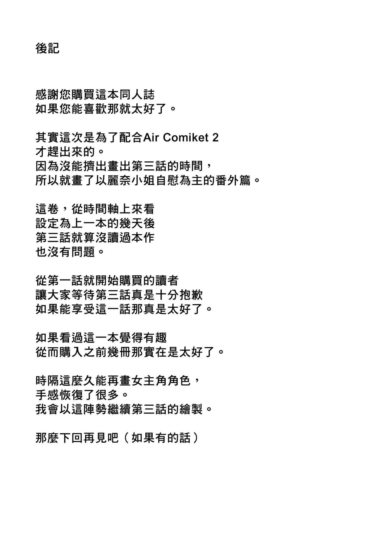 Arawareta Chijo wa Toshishita Kui no Scatolo Hentai deshita Bangaihen Mousou Onanie 20