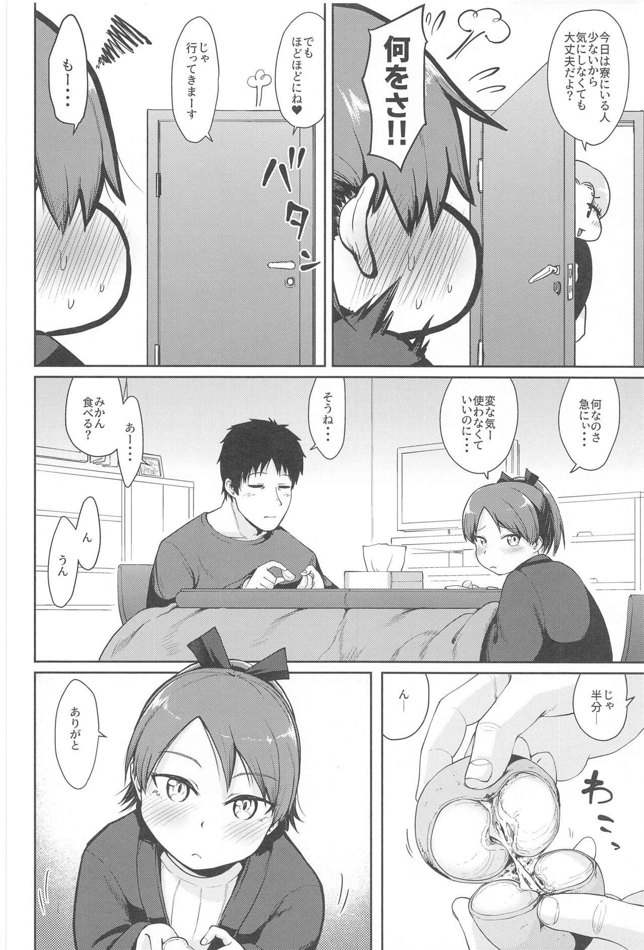 Shikinami Aiai Kotatsu 4