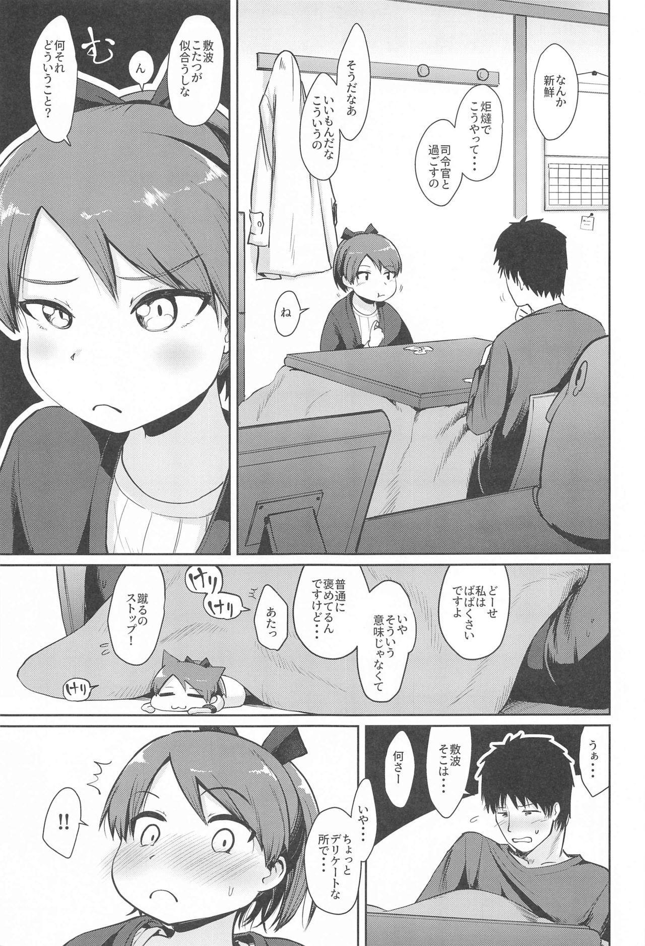 Shikinami Aiai Kotatsu 5