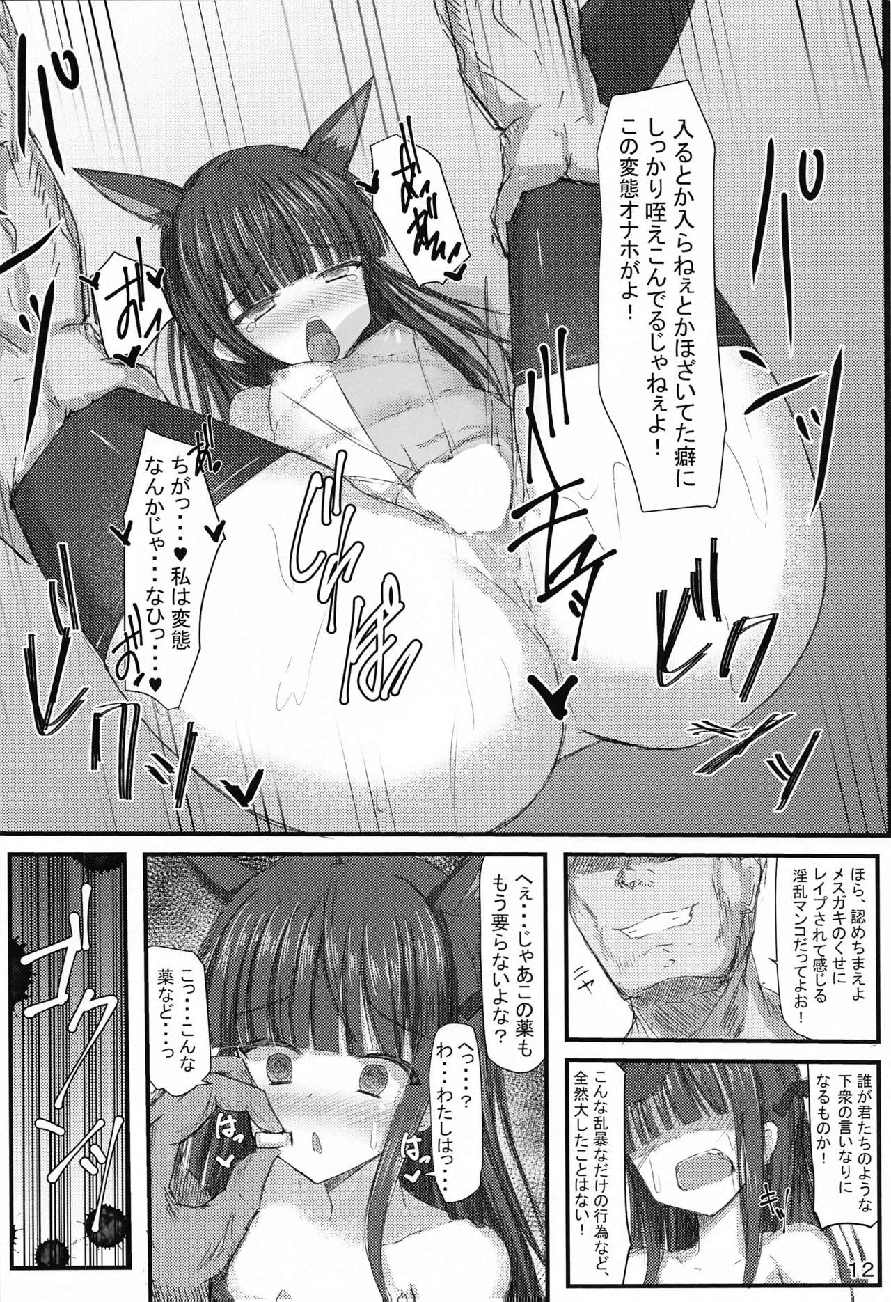 Detective Mind EX+ 12