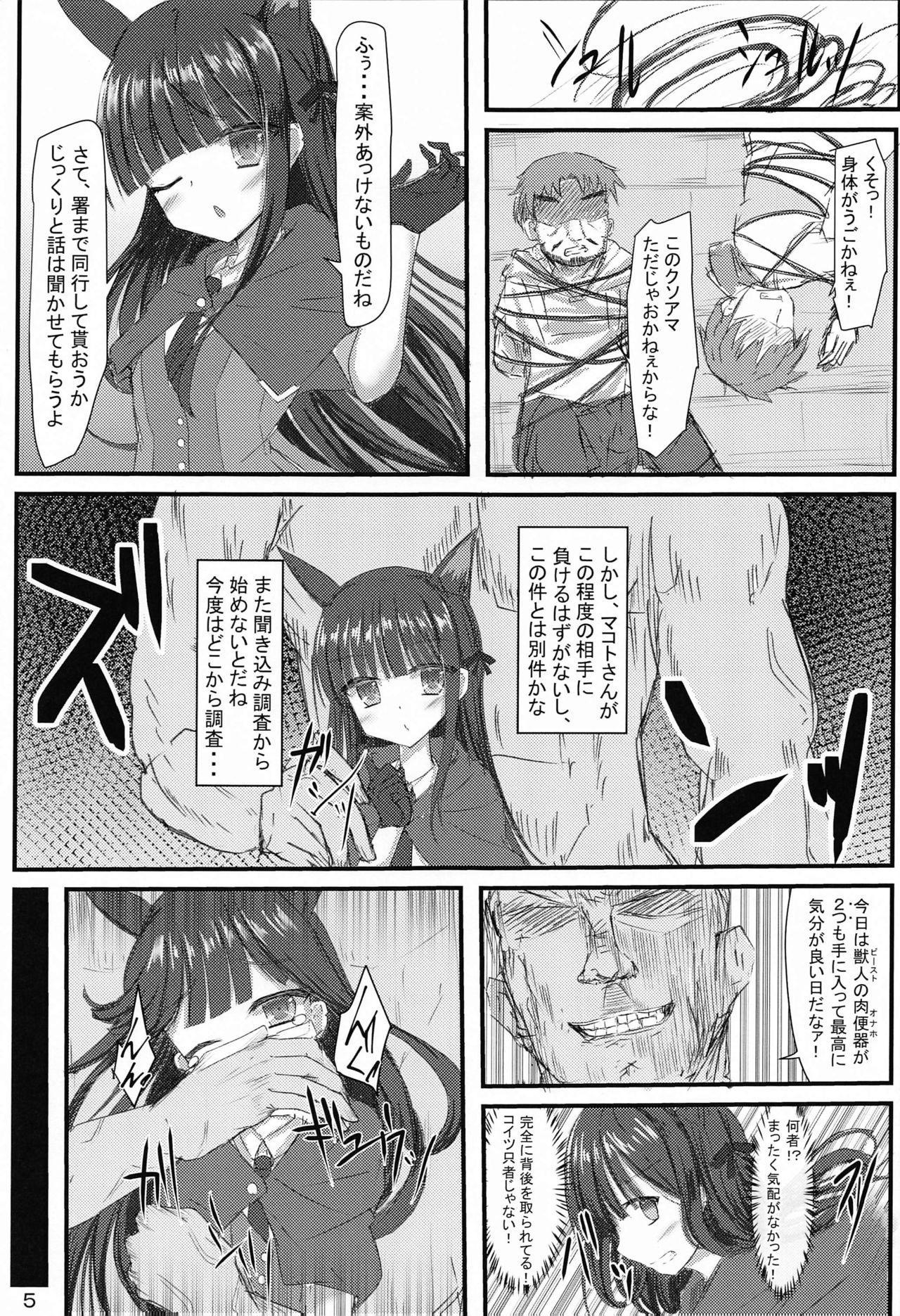 Detective Mind EX+ 5