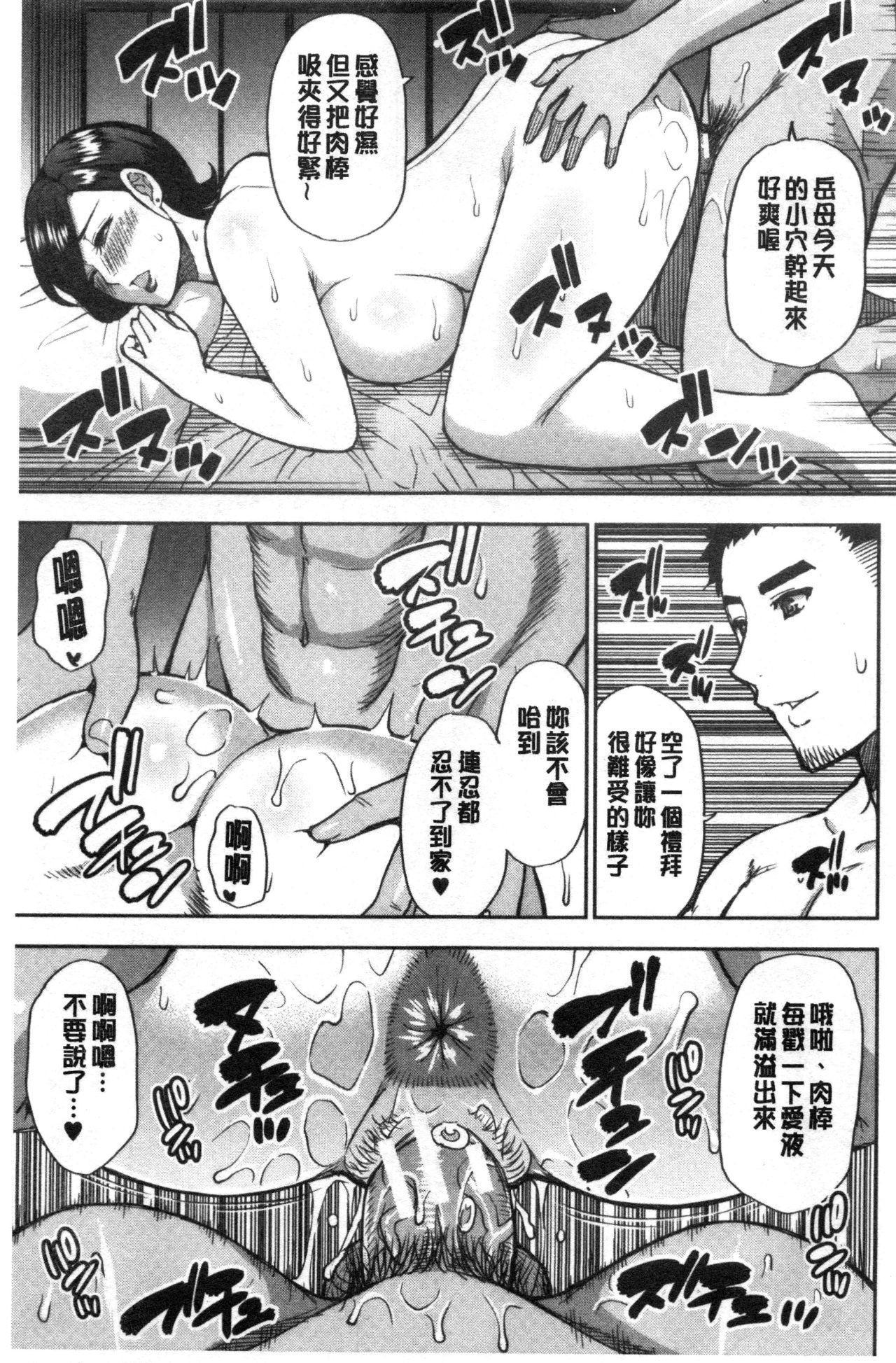 Anoko no Kawari ni Sukinadake   女兒的替代品任由你玩弄 100