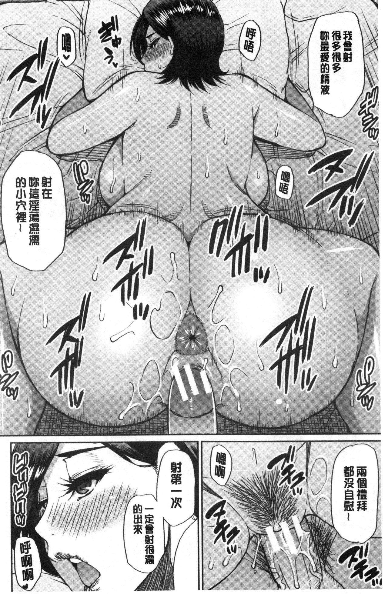 Anoko no Kawari ni Sukinadake   女兒的替代品任由你玩弄 101
