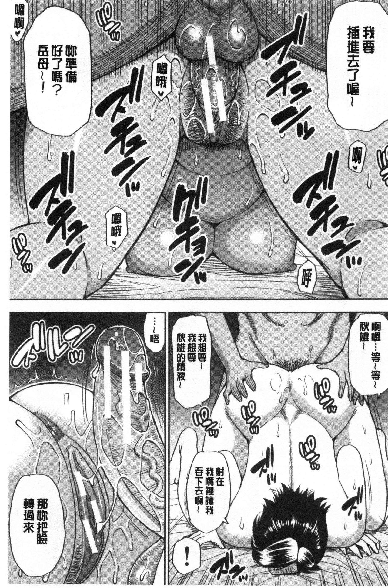 Anoko no Kawari ni Sukinadake   女兒的替代品任由你玩弄 102