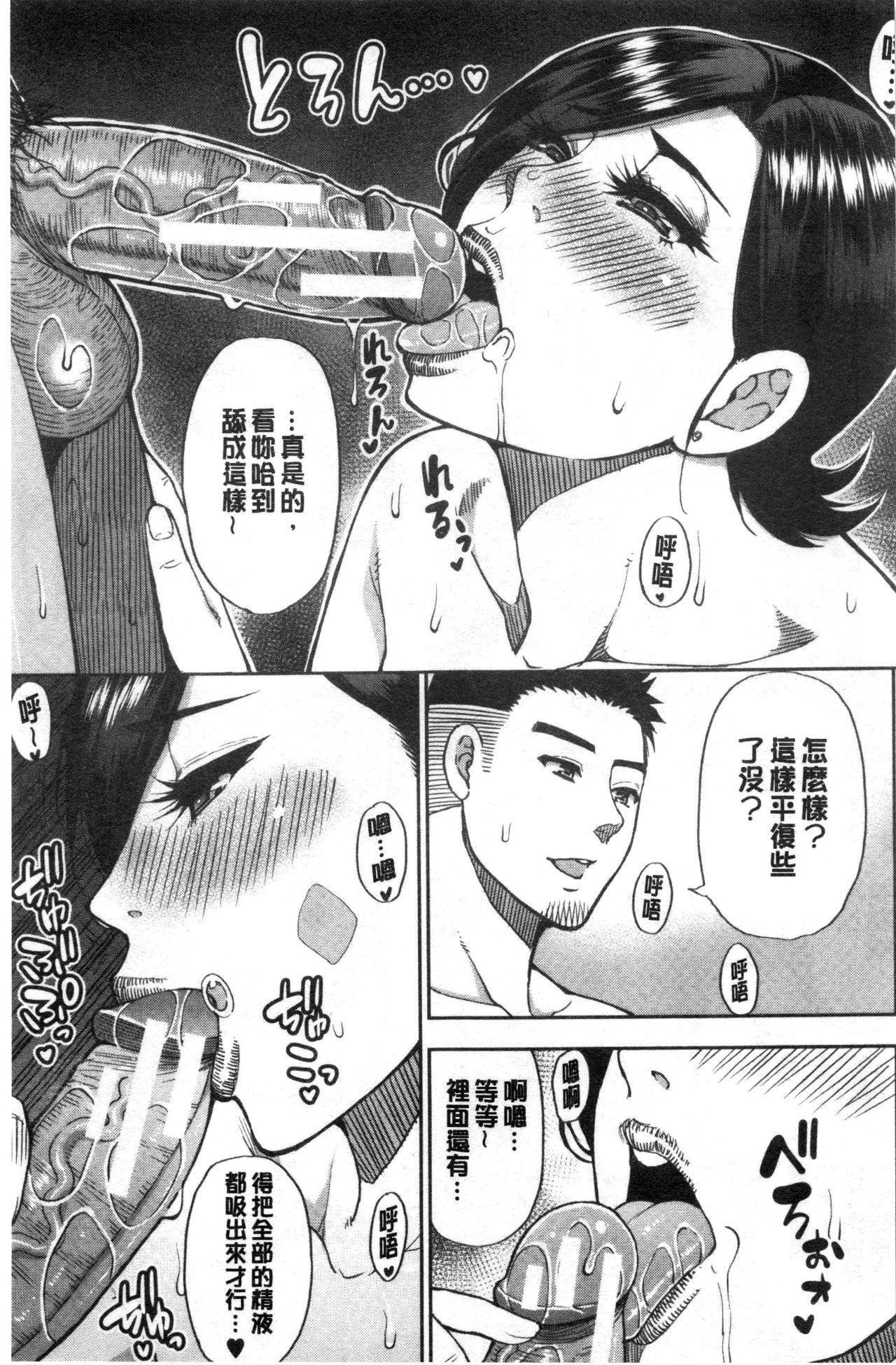 Anoko no Kawari ni Sukinadake   女兒的替代品任由你玩弄 104