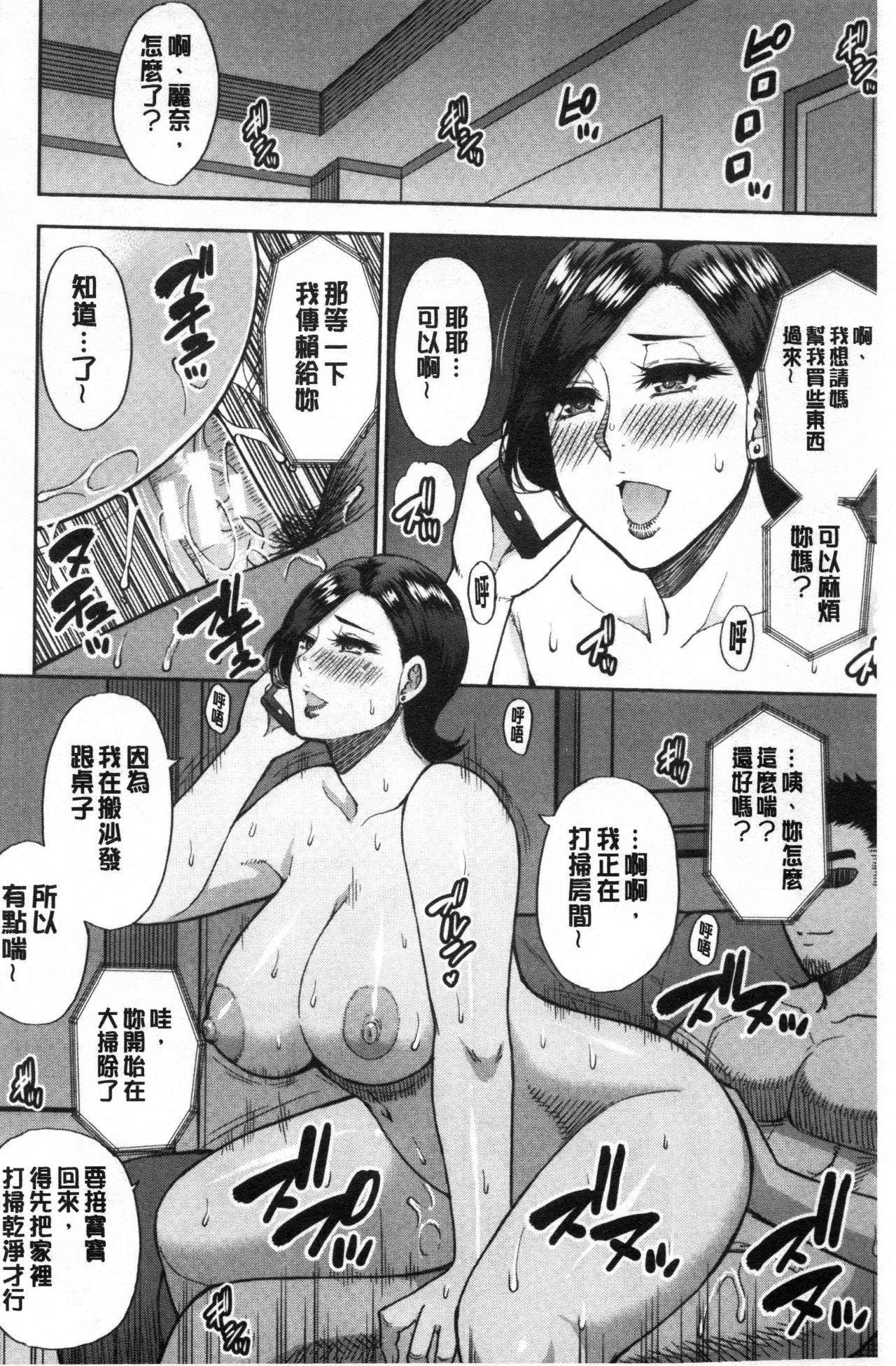 Anoko no Kawari ni Sukinadake   女兒的替代品任由你玩弄 105