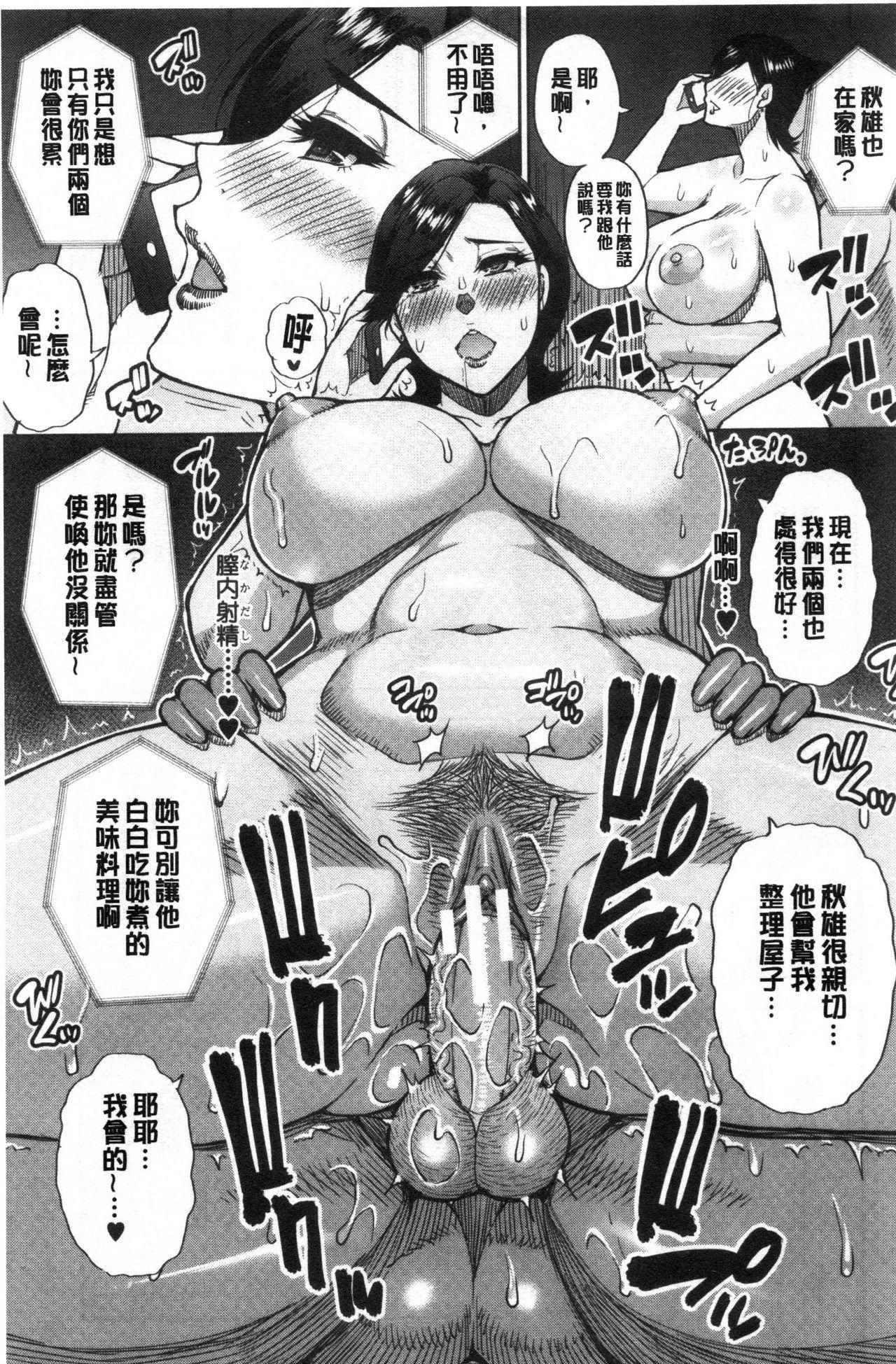 Anoko no Kawari ni Sukinadake   女兒的替代品任由你玩弄 106