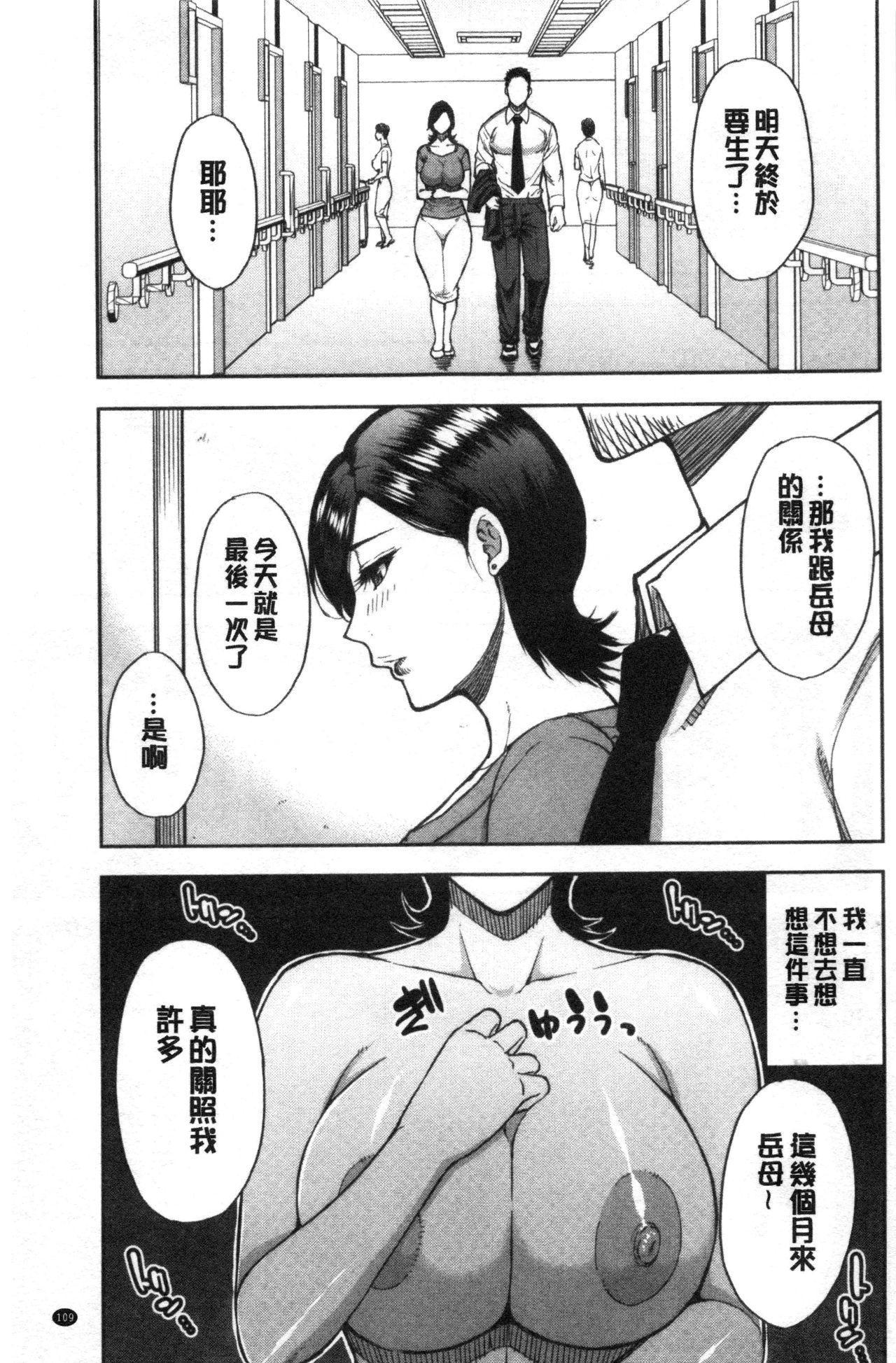 Anoko no Kawari ni Sukinadake   女兒的替代品任由你玩弄 108