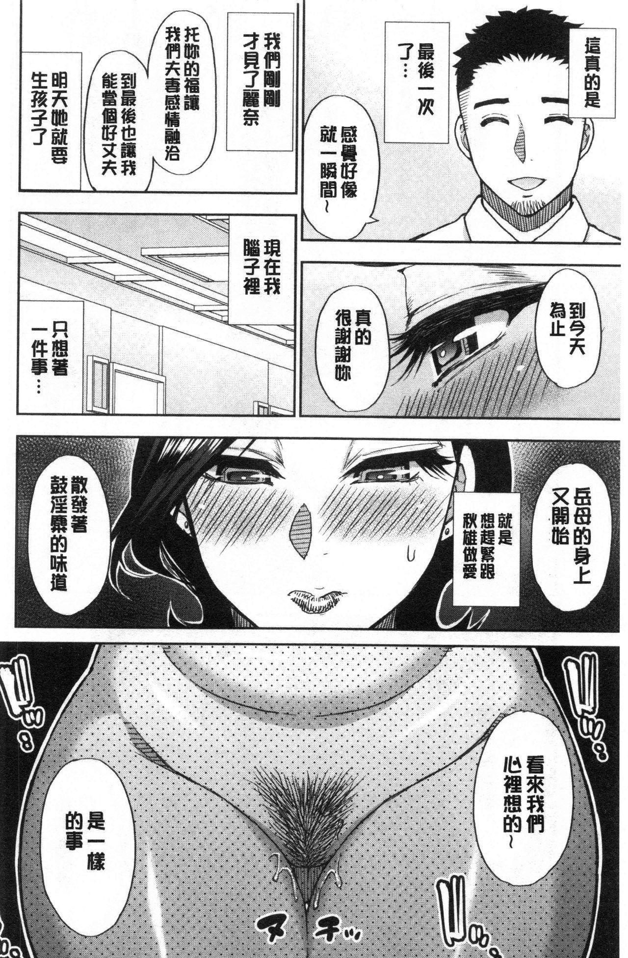 Anoko no Kawari ni Sukinadake   女兒的替代品任由你玩弄 109